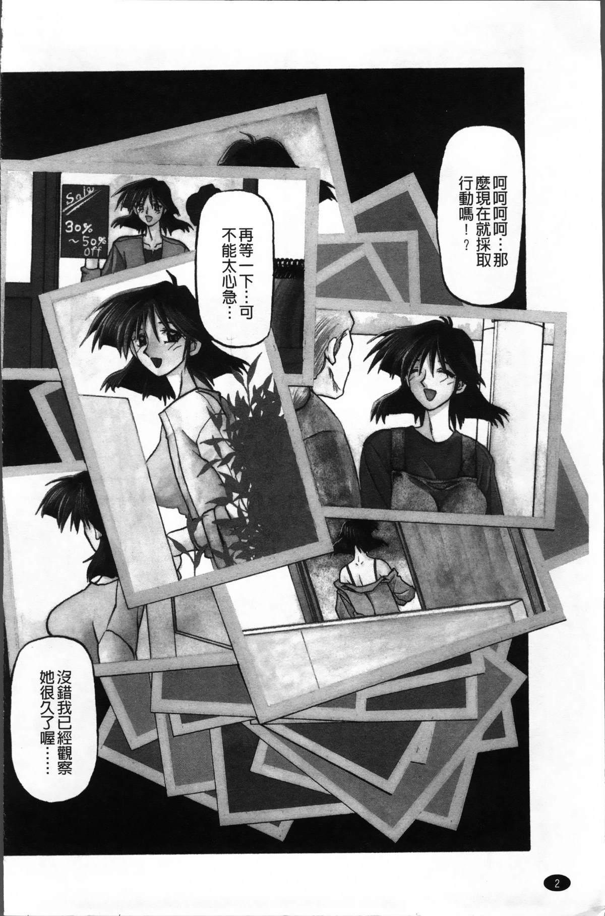 Hiiro no Koku Kanzenban   緋色之刻 完全版 5