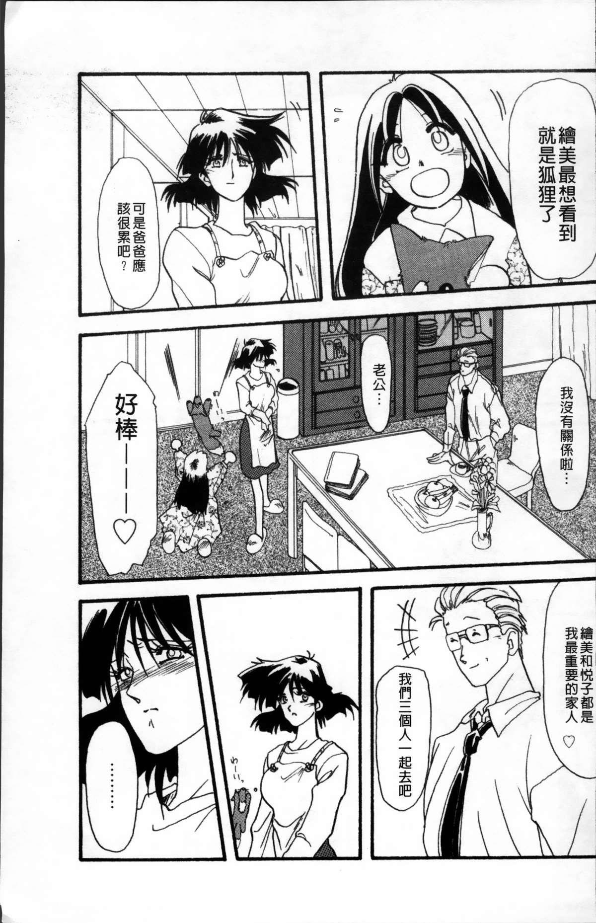 Hiiro no Koku Kanzenban   緋色之刻 完全版 60
