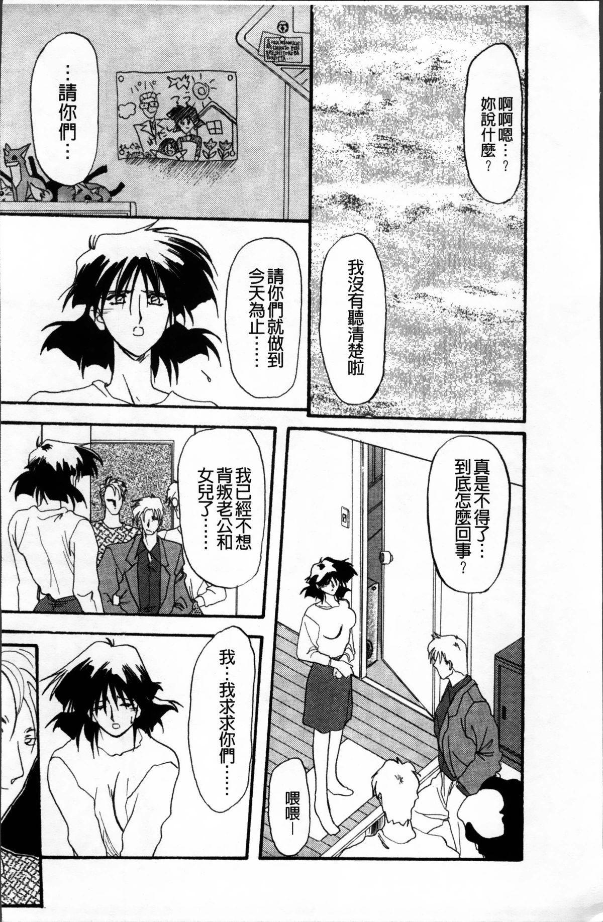 Hiiro no Koku Kanzenban   緋色之刻 完全版 61