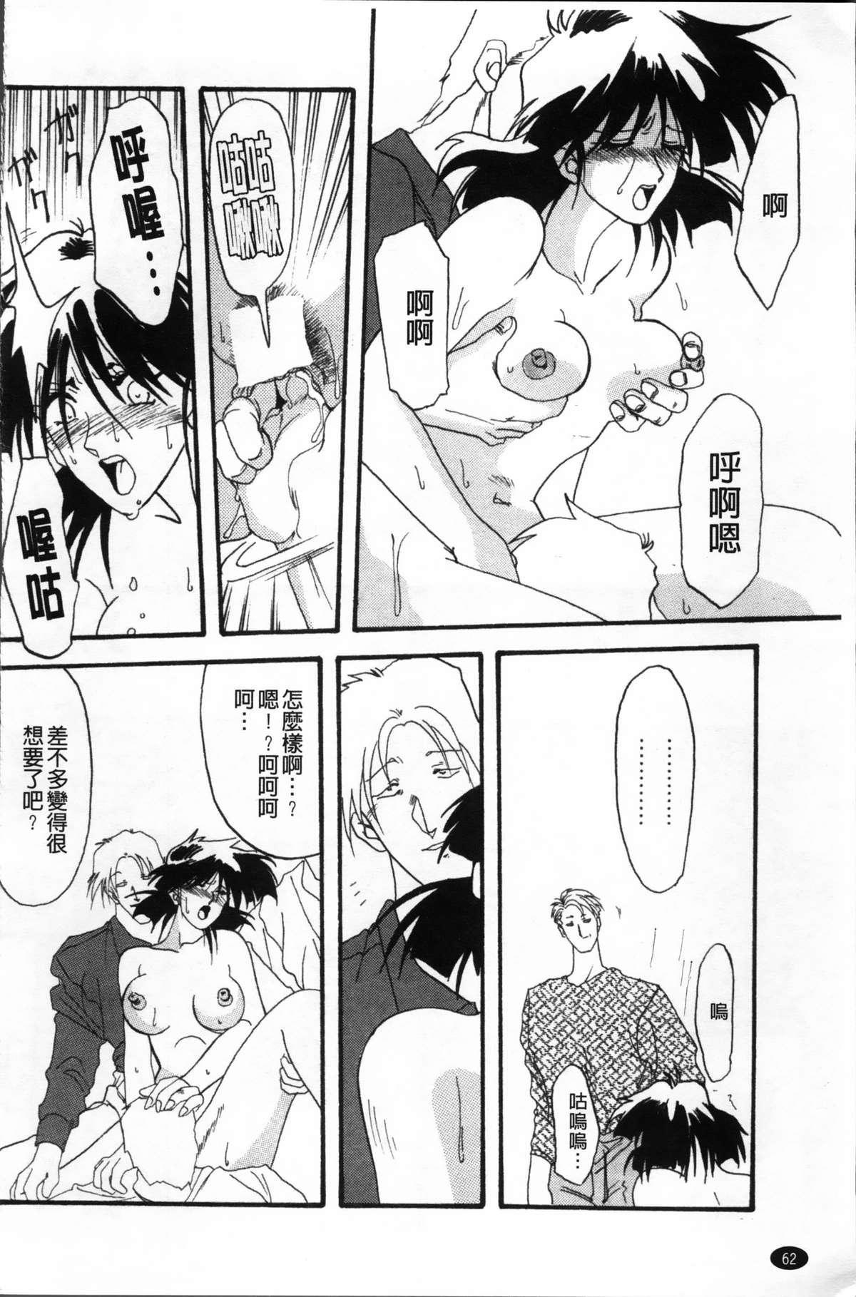 Hiiro no Koku Kanzenban   緋色之刻 完全版 65