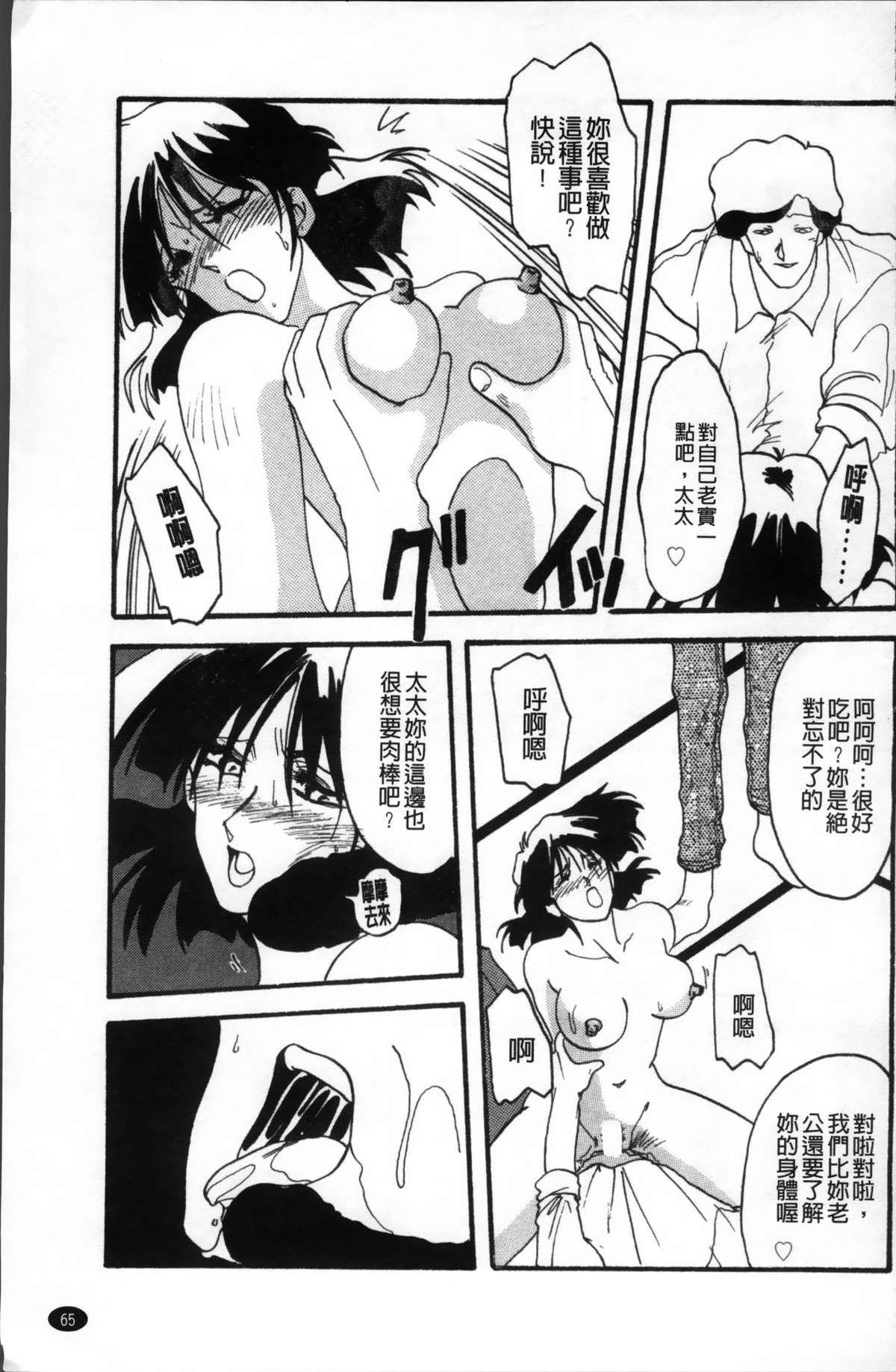 Hiiro no Koku Kanzenban   緋色之刻 完全版 68