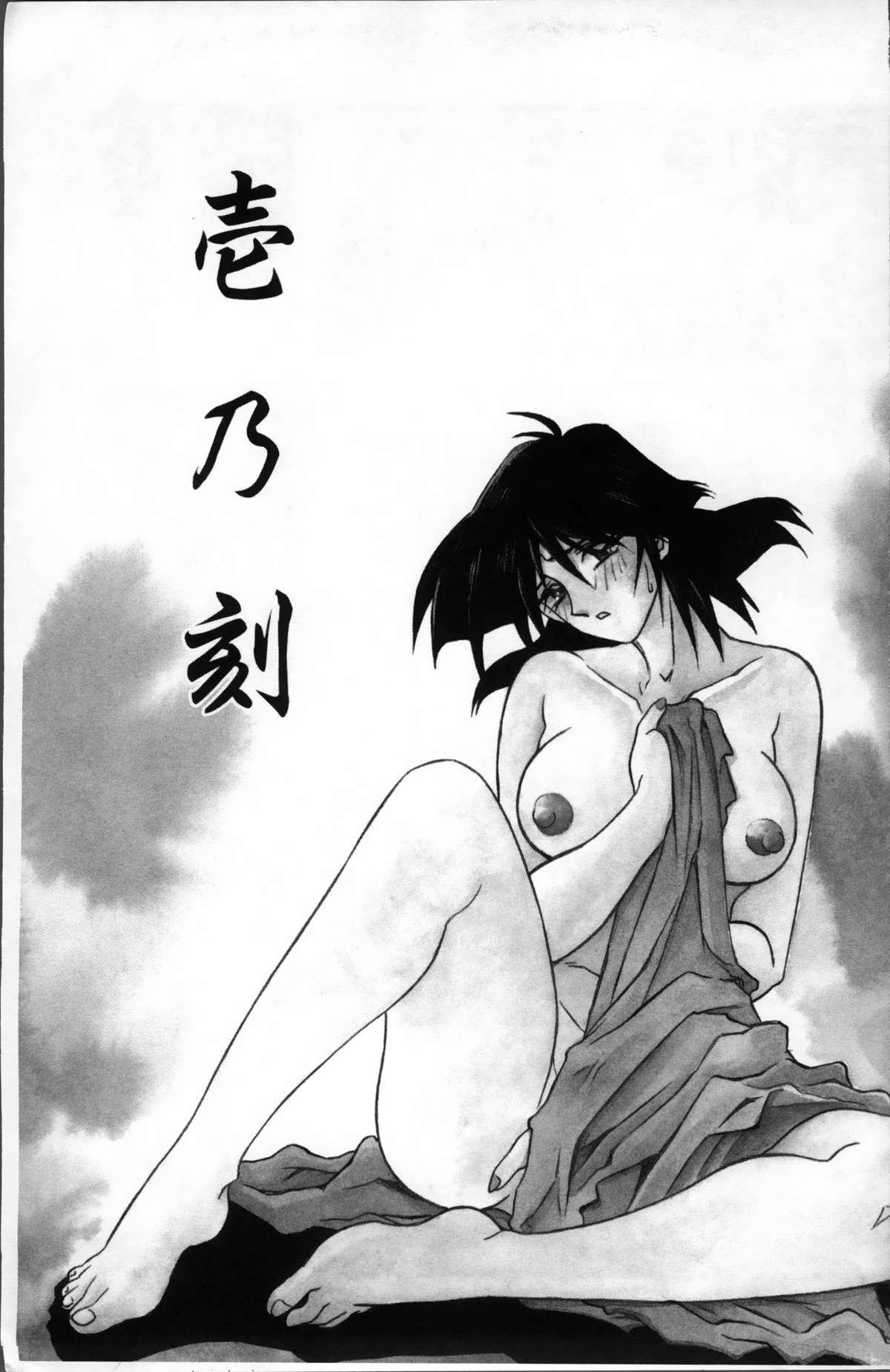 Hiiro no Koku Kanzenban   緋色之刻 完全版 6