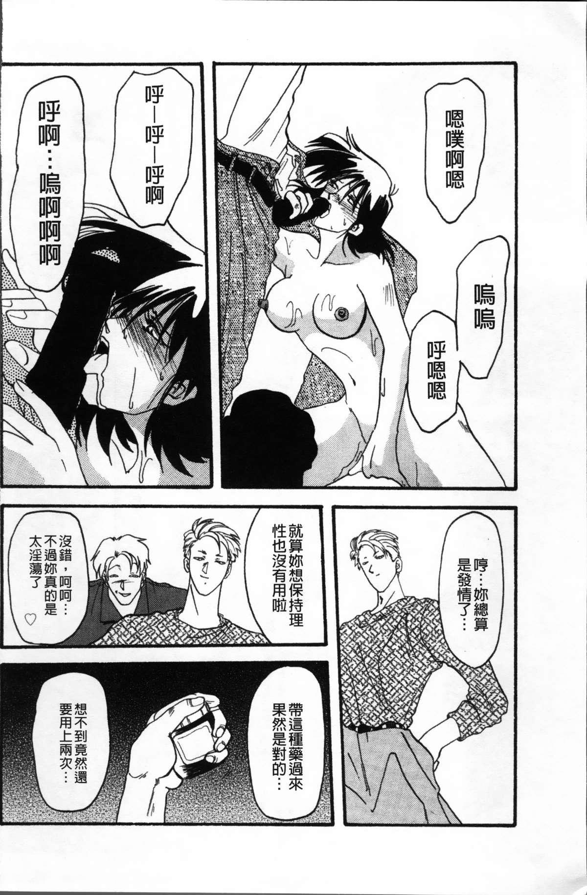 Hiiro no Koku Kanzenban   緋色之刻 完全版 69