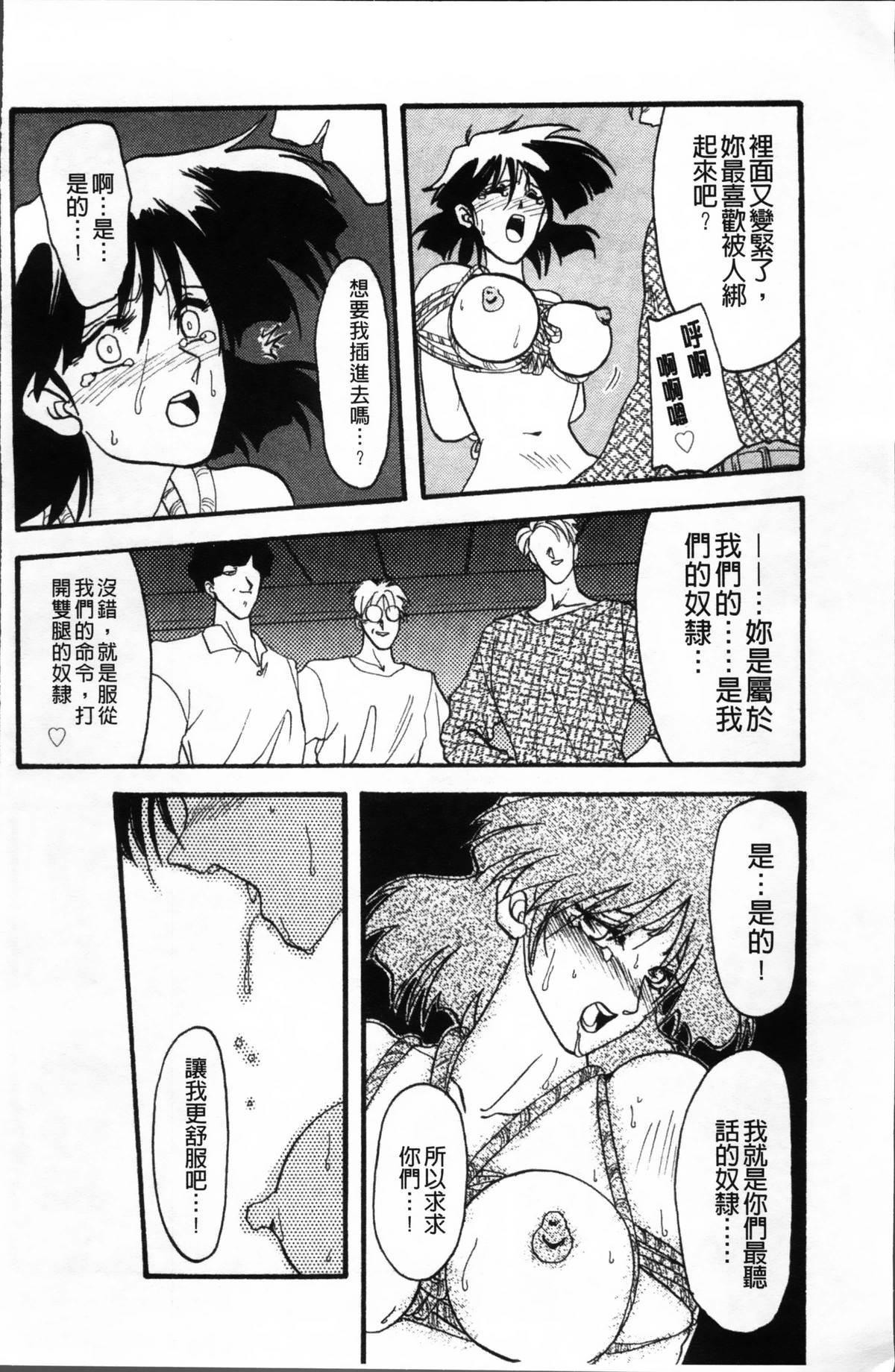 Hiiro no Koku Kanzenban   緋色之刻 完全版 73