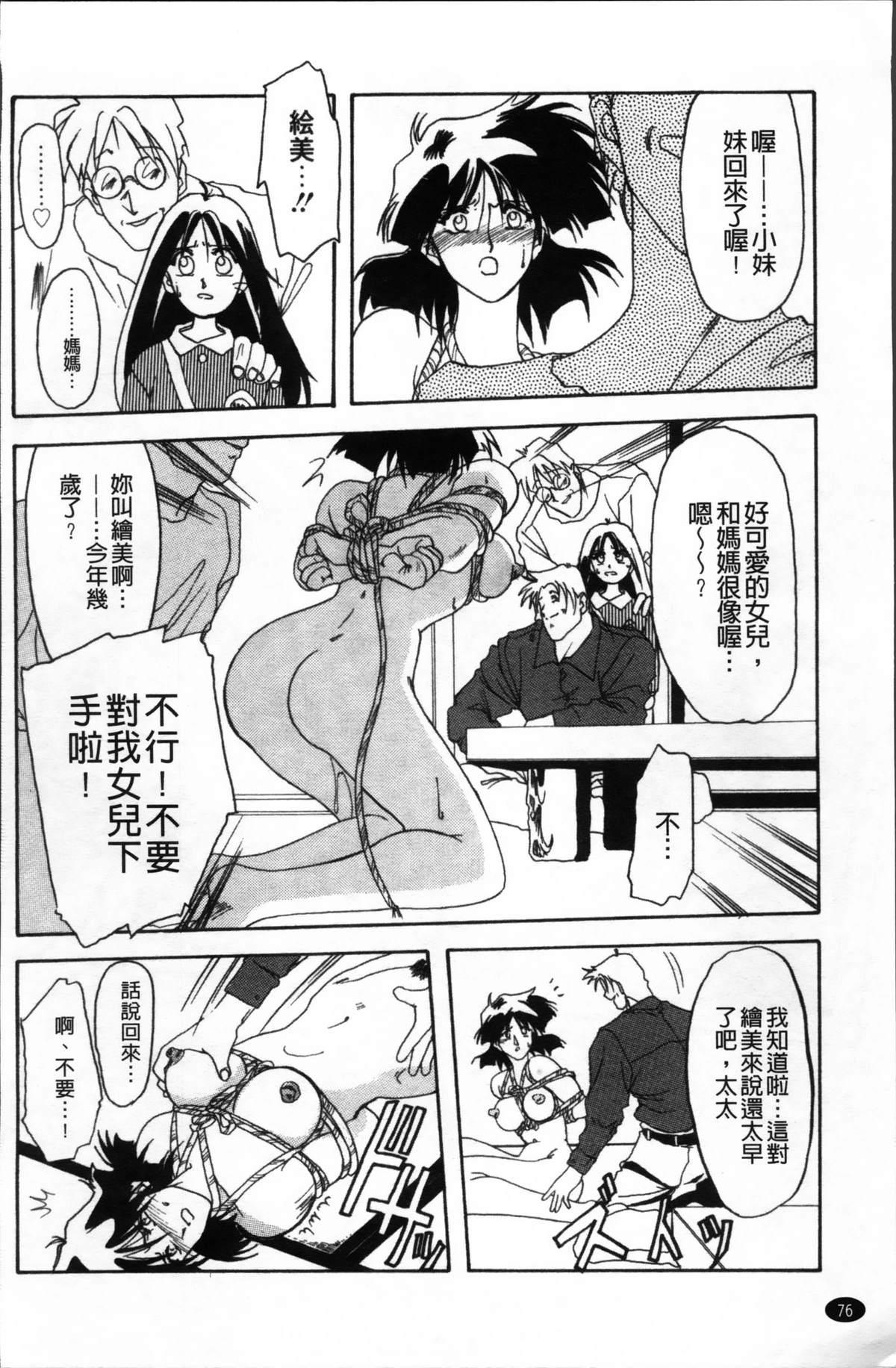 Hiiro no Koku Kanzenban   緋色之刻 完全版 79