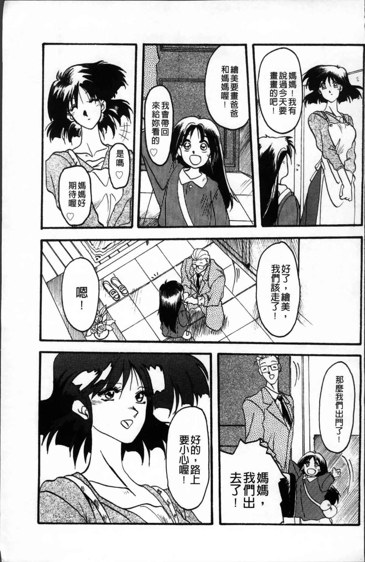 Hiiro no Koku Kanzenban   緋色之刻 完全版 8