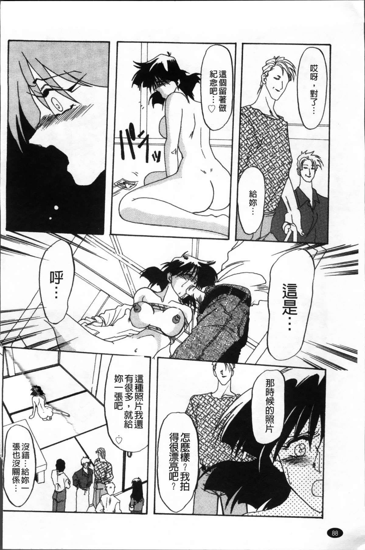 Hiiro no Koku Kanzenban   緋色之刻 完全版 91