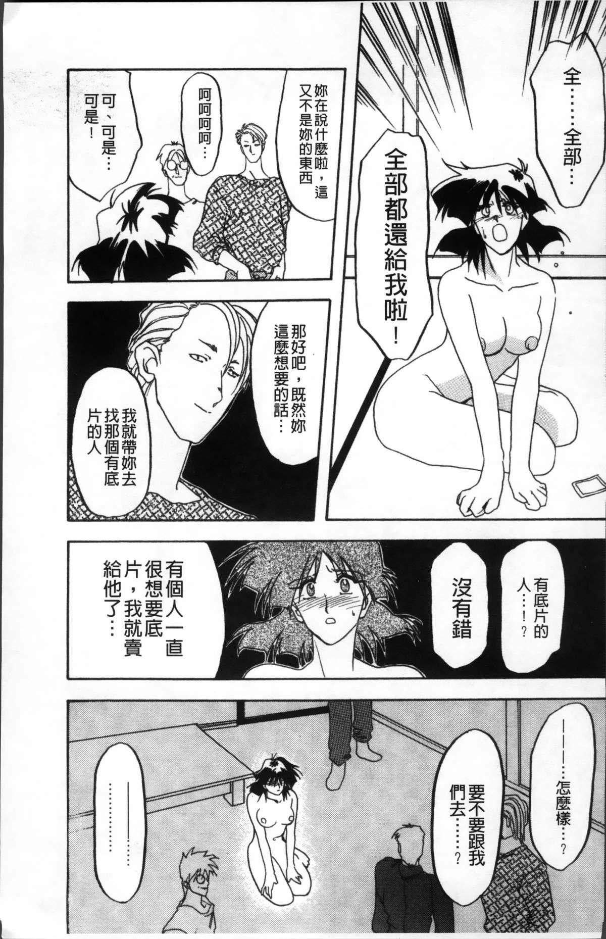 Hiiro no Koku Kanzenban   緋色之刻 完全版 92