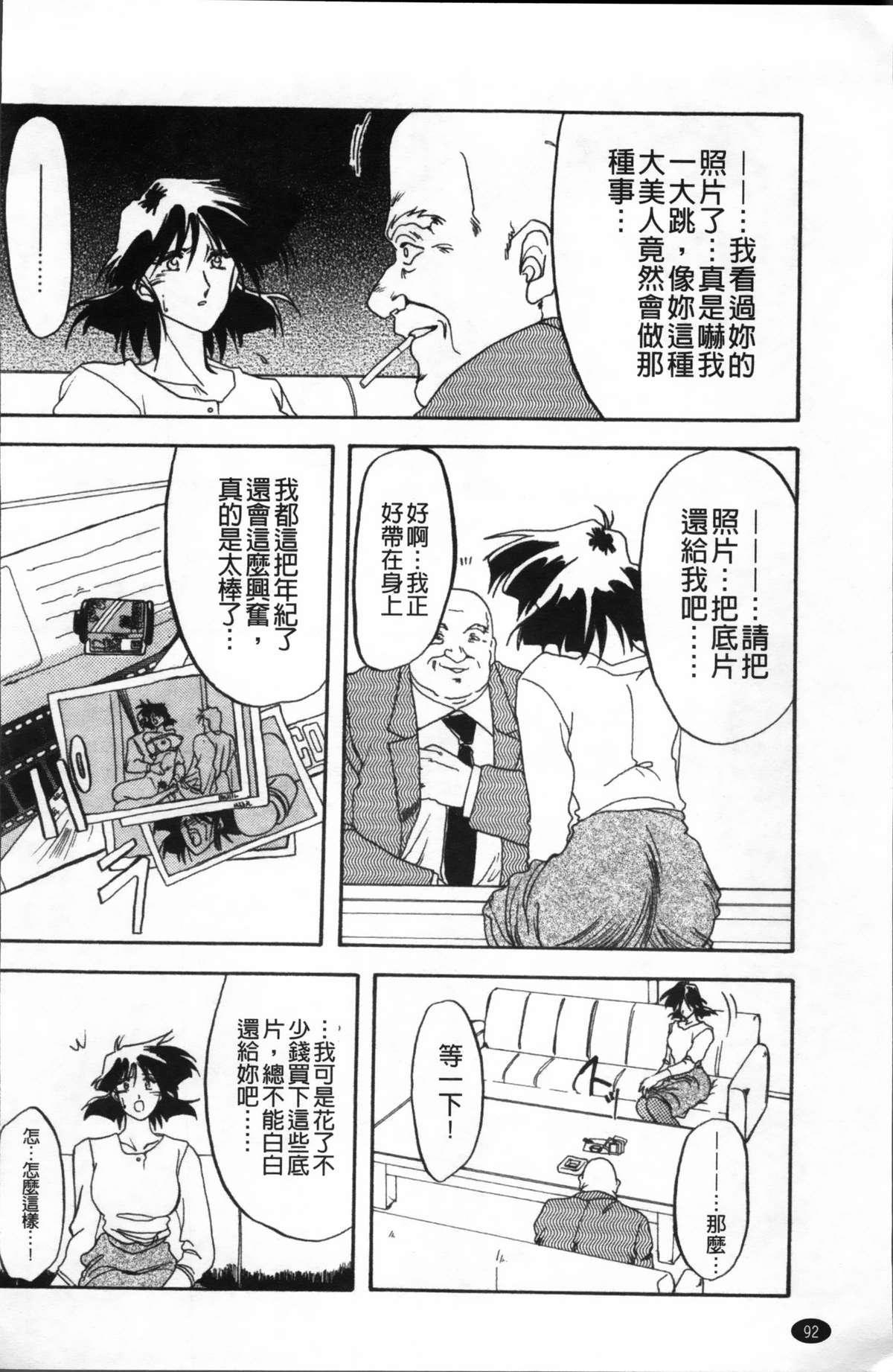 Hiiro no Koku Kanzenban   緋色之刻 完全版 95