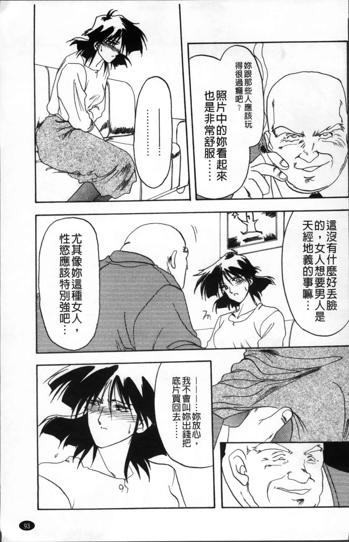 Hiiro no Koku Kanzenban   緋色之刻 完全版 96
