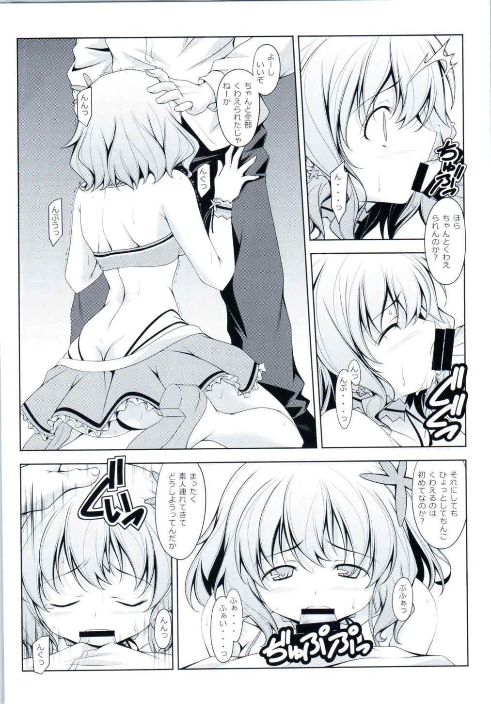 Amagi no Mizu 2