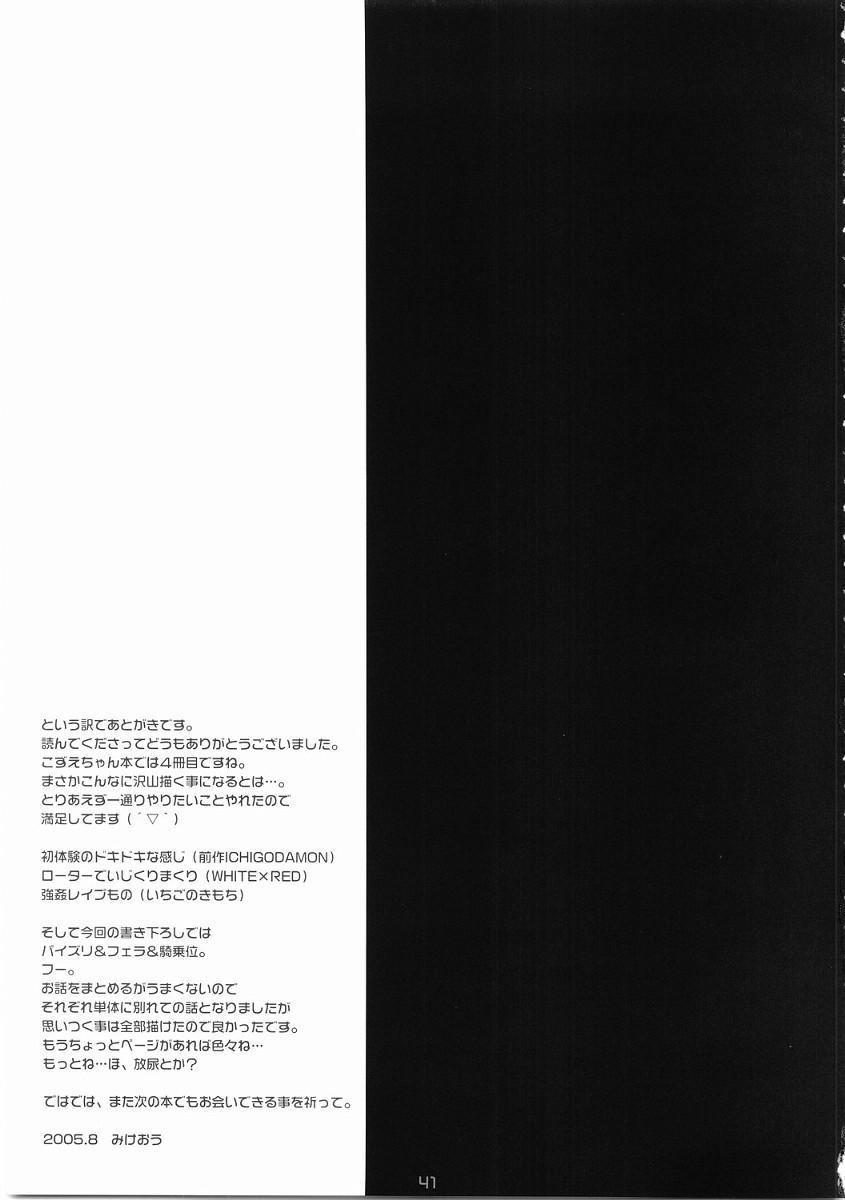 ICHIGO DOKI 39