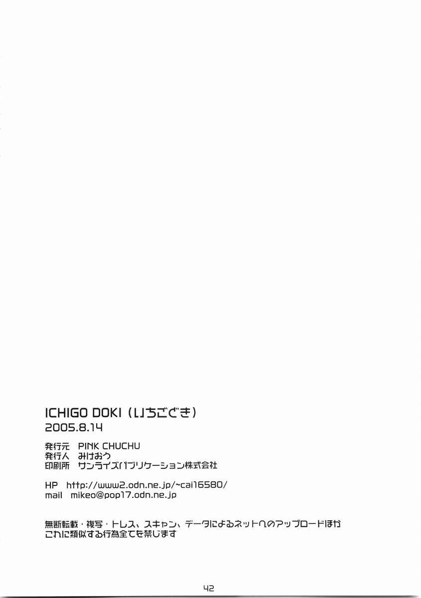 ICHIGO DOKI 40