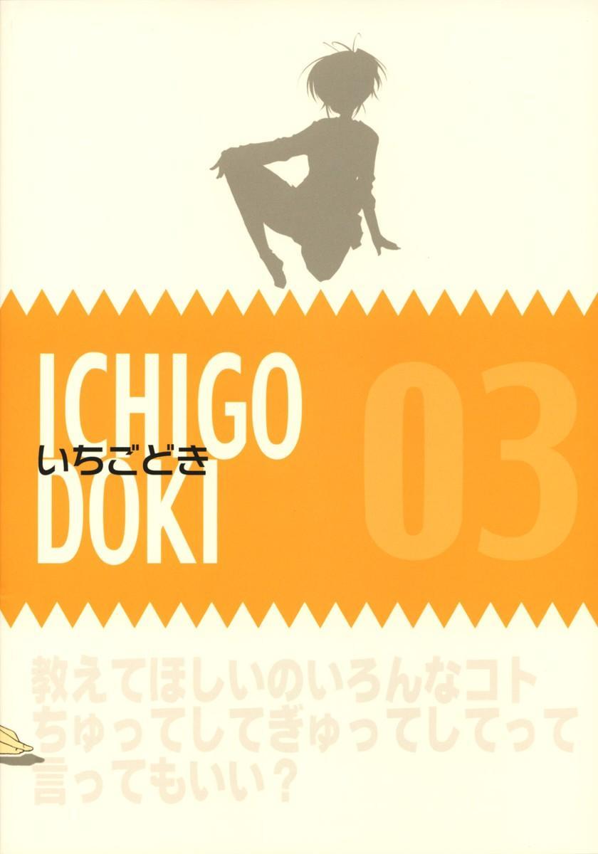 ICHIGO DOKI 41