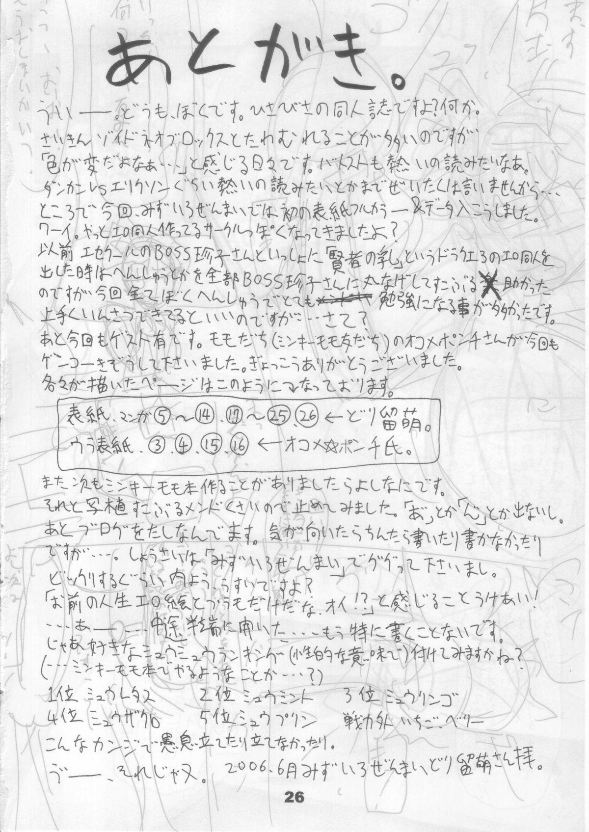 Momojiru. vol.08 24