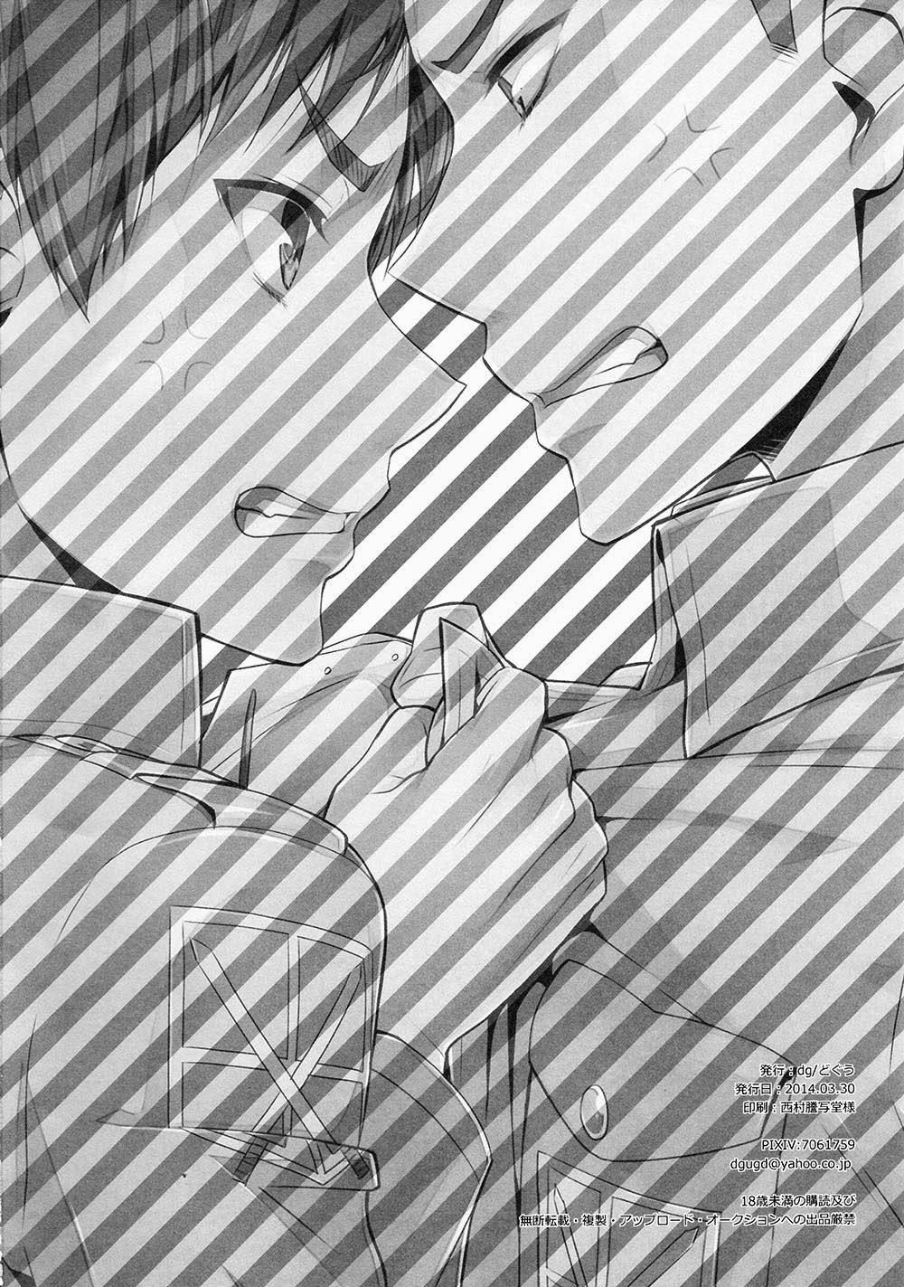 [dg (Doguu)] Ore-tachi Tsukiattemasun. - Kouhen – Shita – (Shingeki no Kyojin) [English] [Moy Moe Scanlations] 32