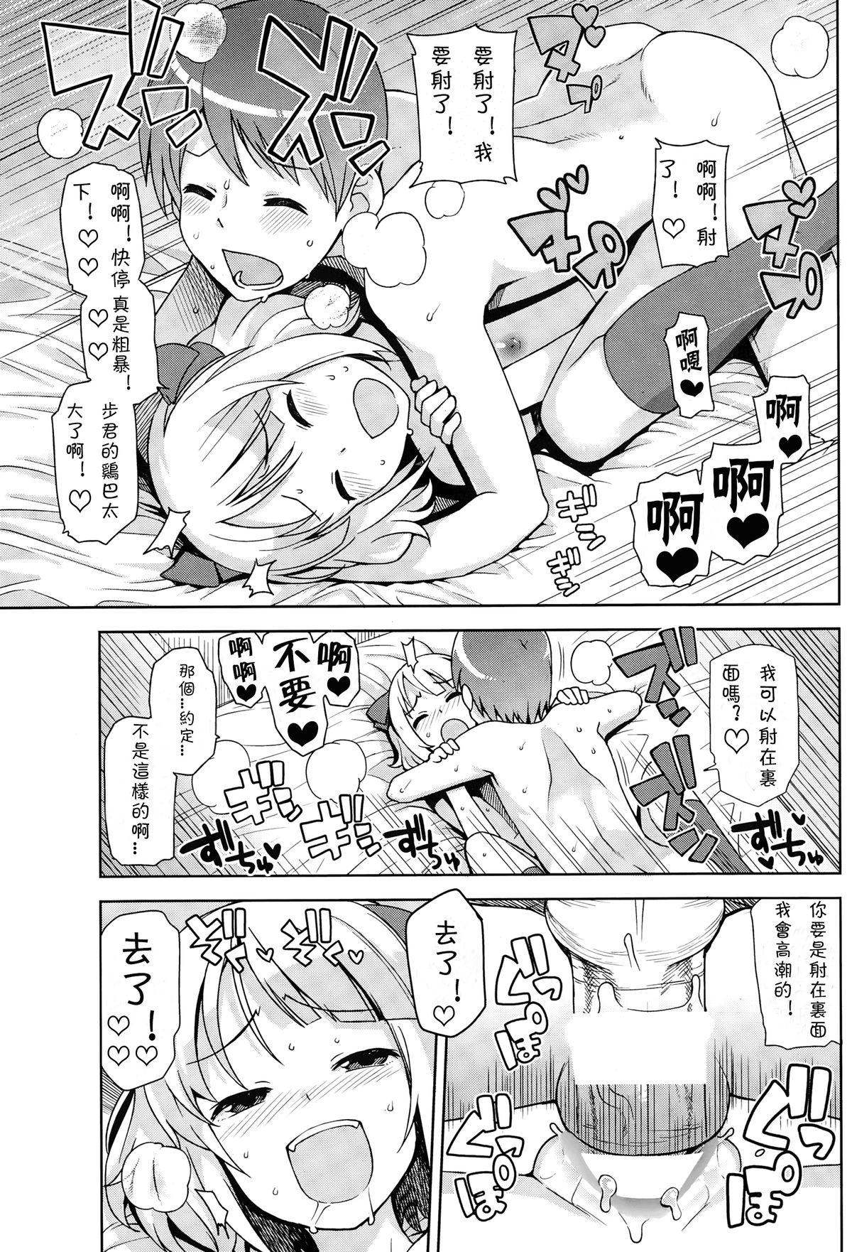 Watashi ga Suki na Aitsu no xxx | Having XXX with the one I love Ch. 1-2 10