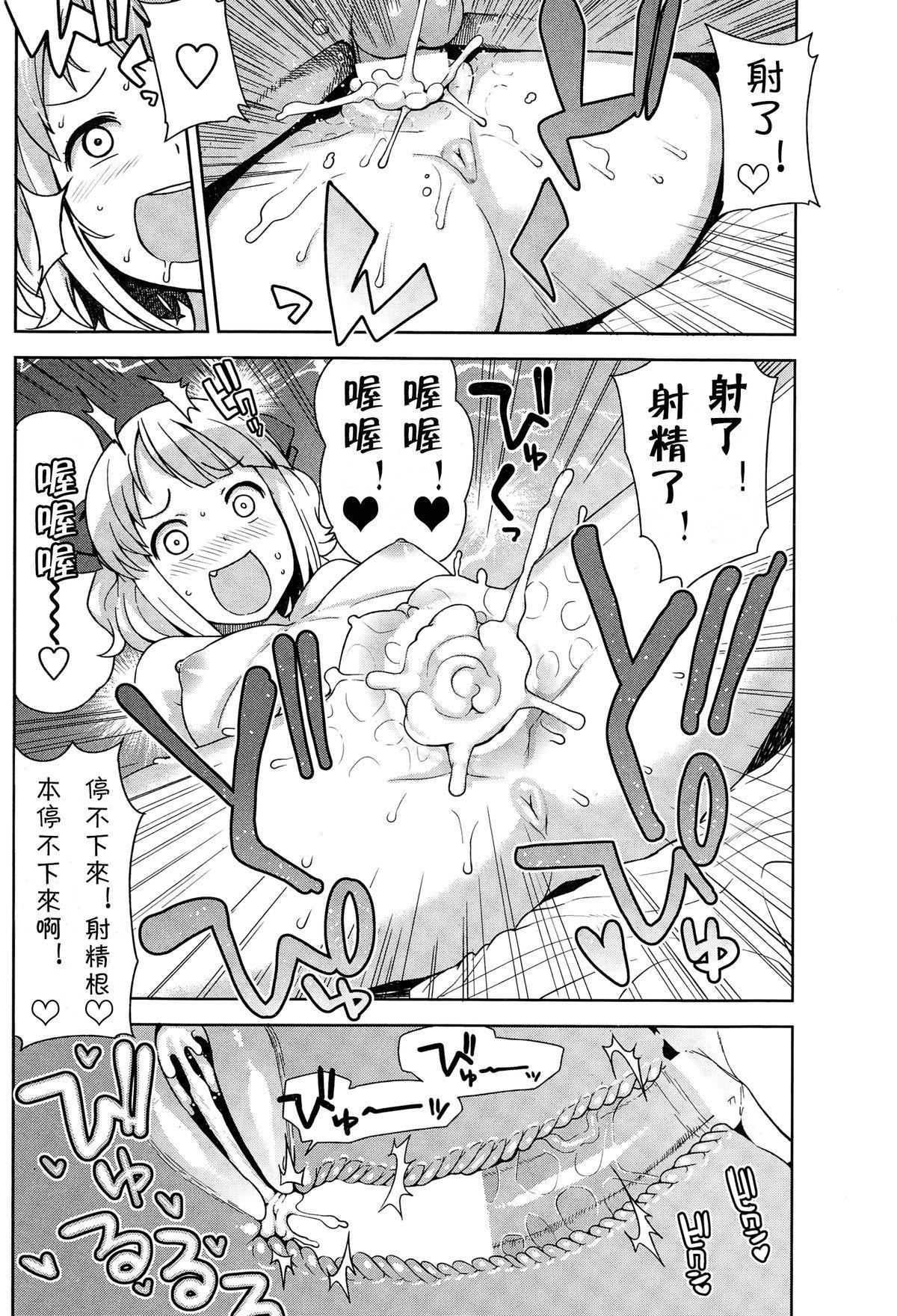 Watashi ga Suki na Aitsu no xxx | Having XXX with the one I love Ch. 1-2 11