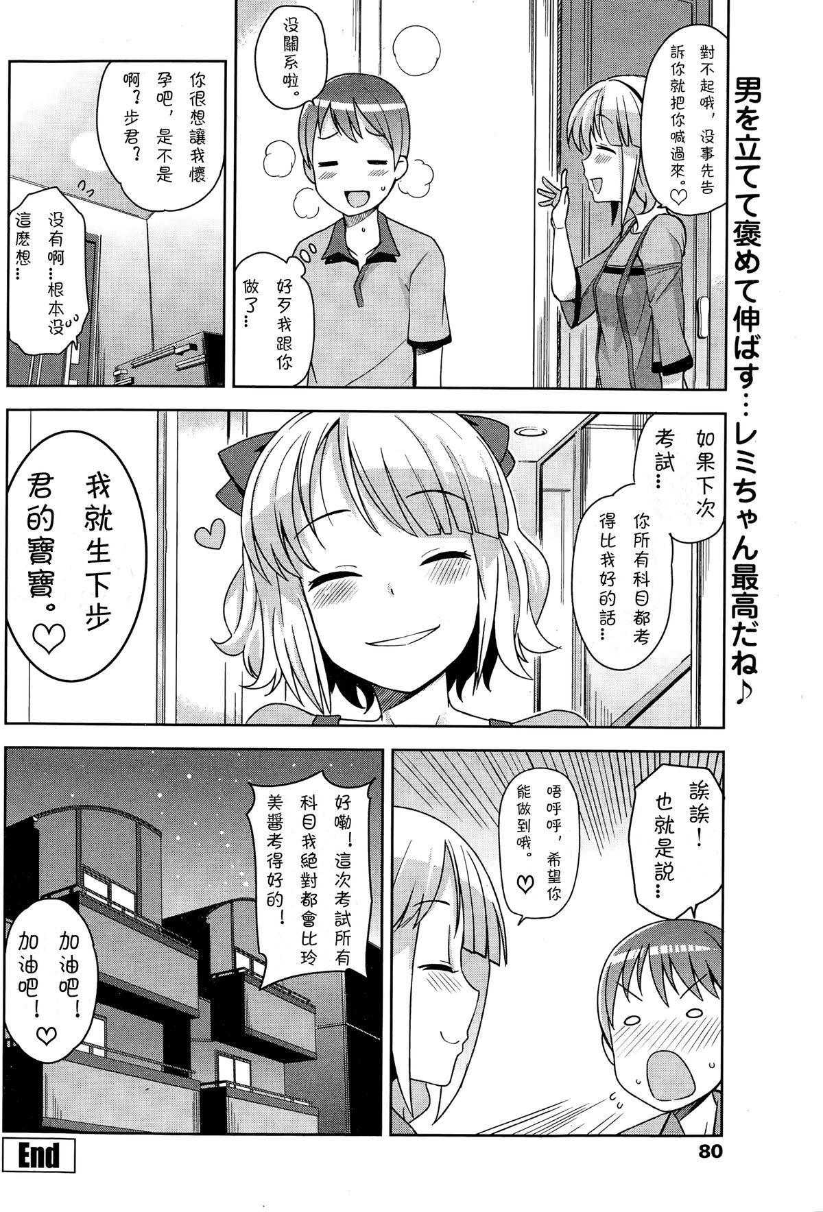 Watashi ga Suki na Aitsu no xxx | Having XXX with the one I love Ch. 1-2 19
