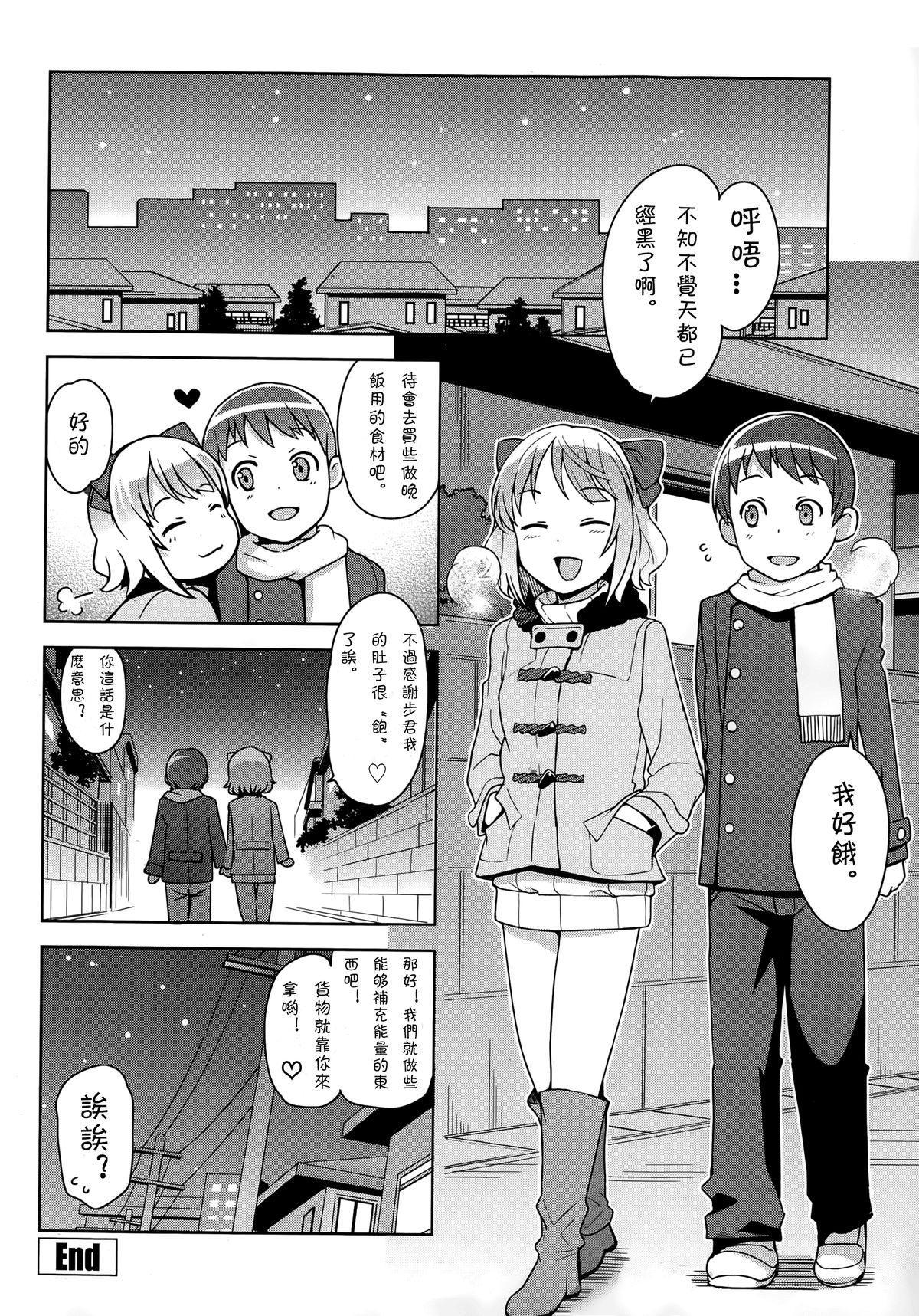 Watashi ga Suki na Aitsu no xxx | Having XXX with the one I love Ch. 1-2 39