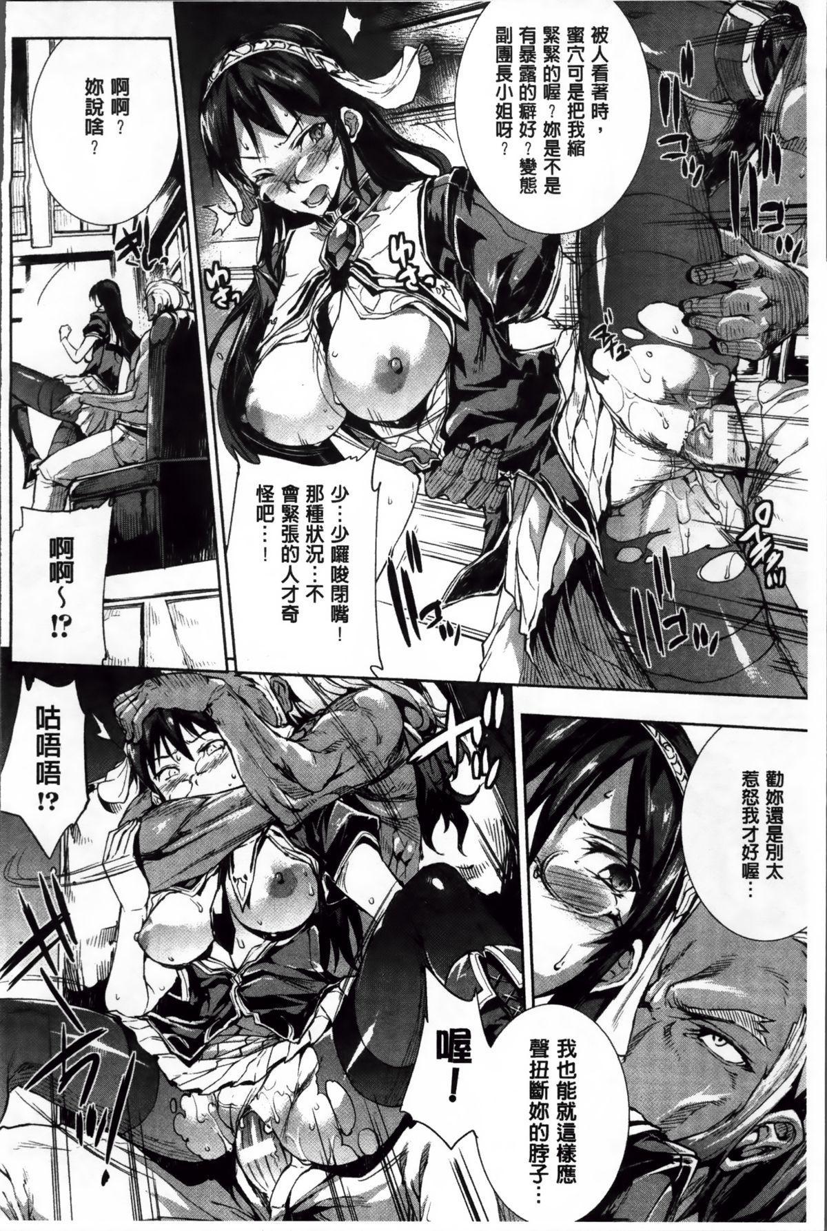 Shinkyoku no Grimoire II 101