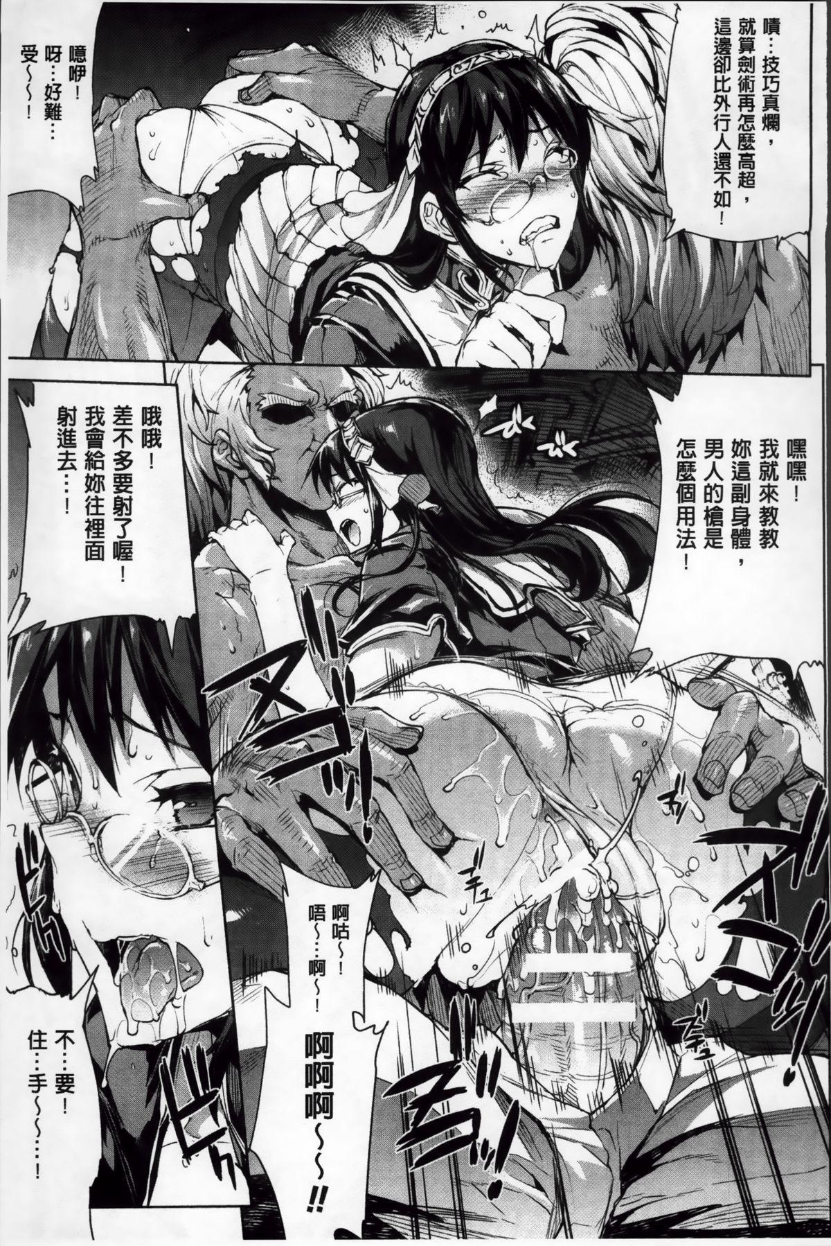 Shinkyoku no Grimoire II 104