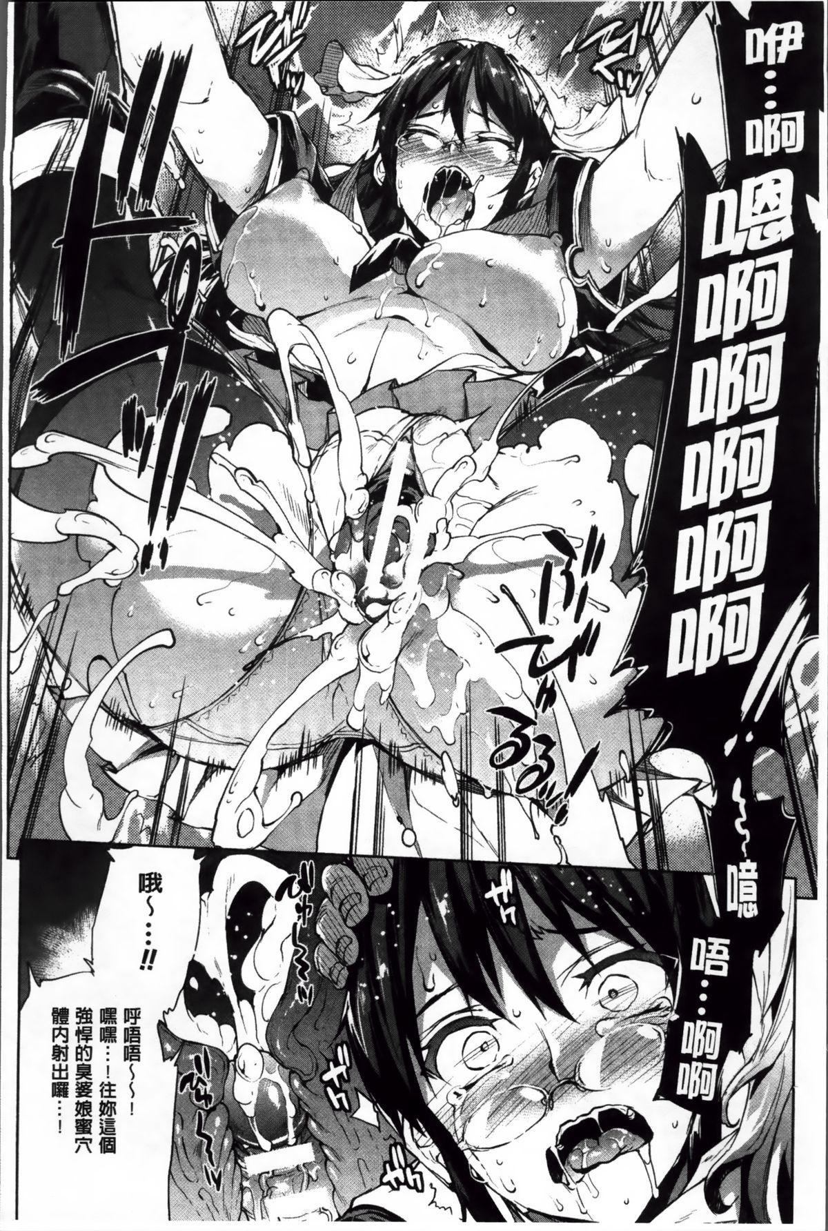 Shinkyoku no Grimoire II 105