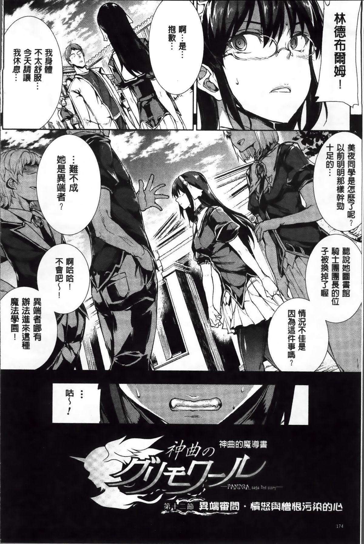 Shinkyoku no Grimoire II 109