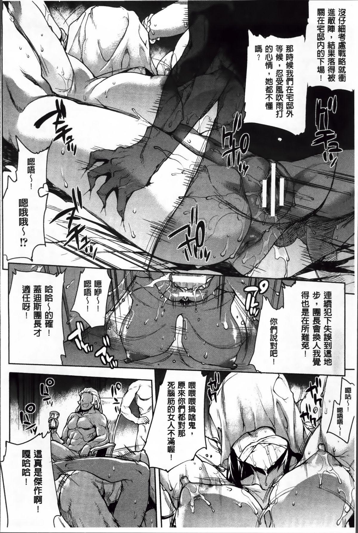 Shinkyoku no Grimoire II 117