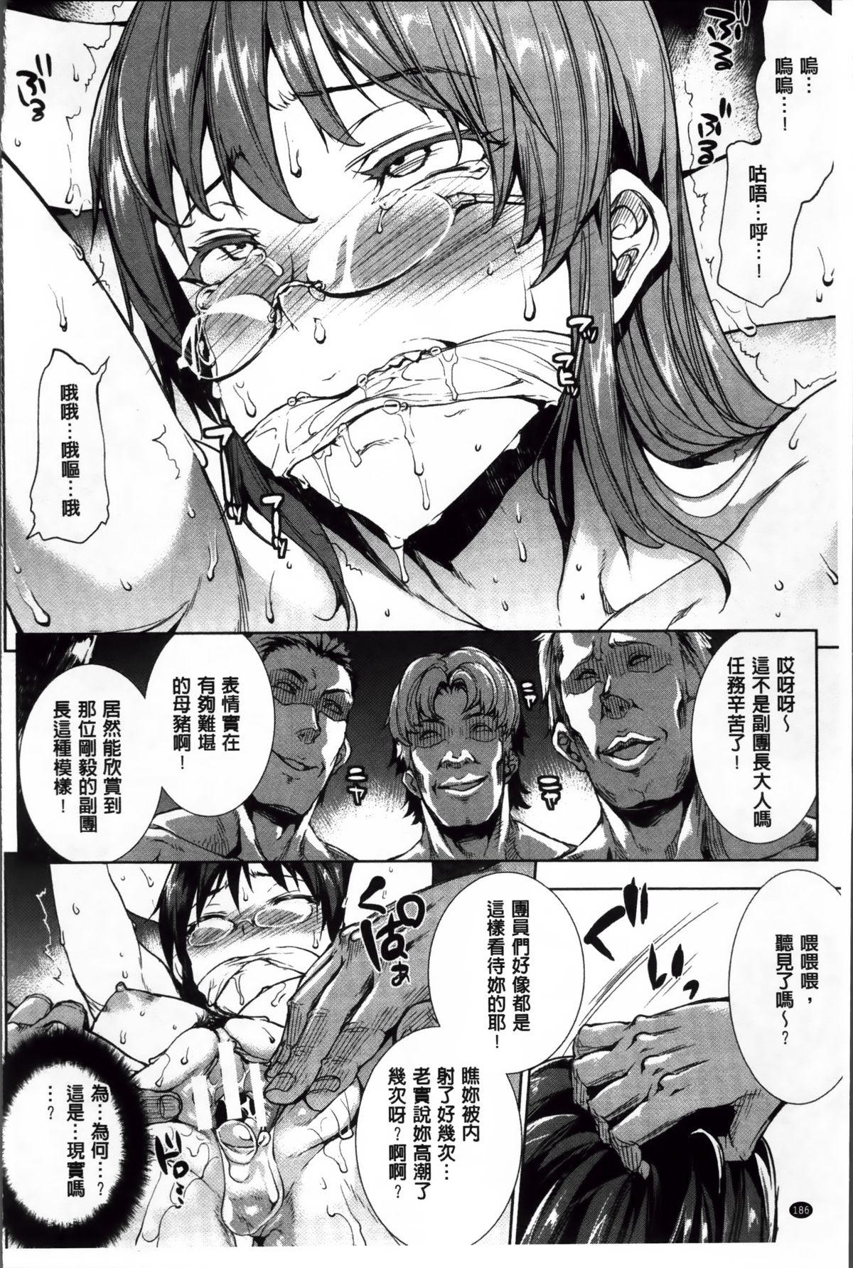 Shinkyoku no Grimoire II 121