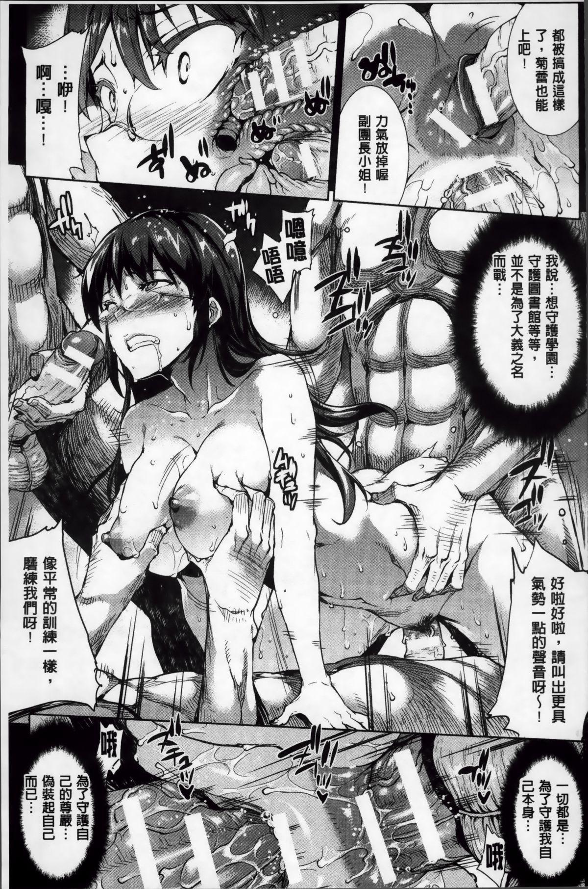 Shinkyoku no Grimoire II 124