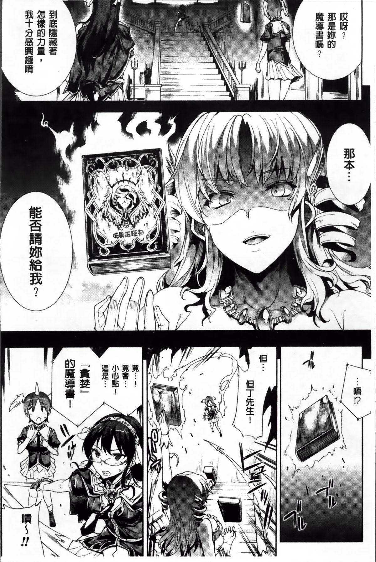 Shinkyoku no Grimoire II 12