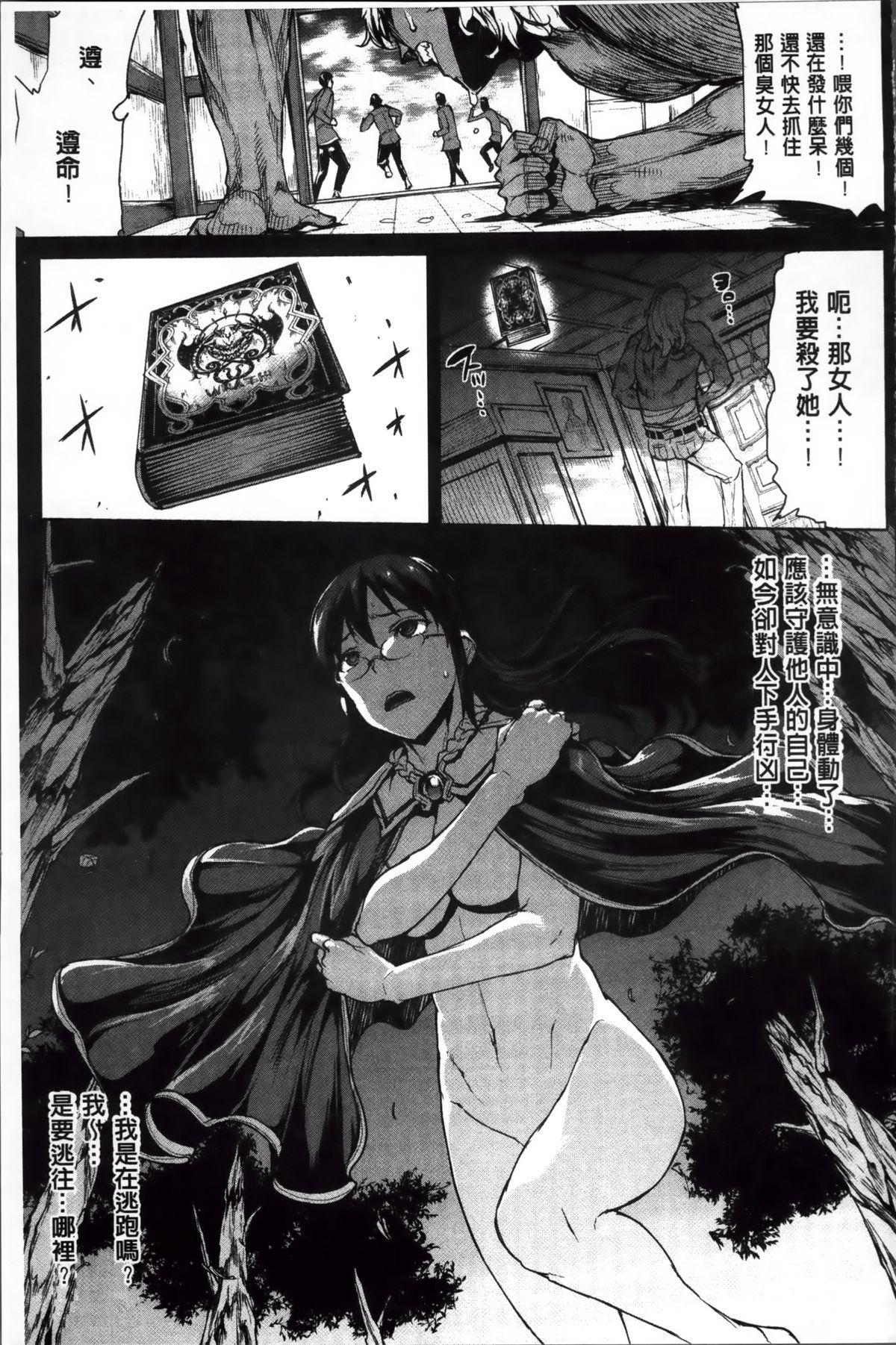 Shinkyoku no Grimoire II 132