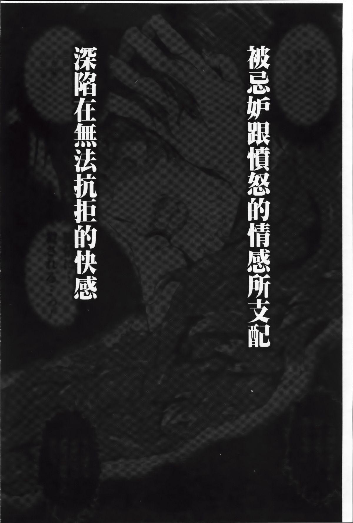 Shinkyoku no Grimoire II 137