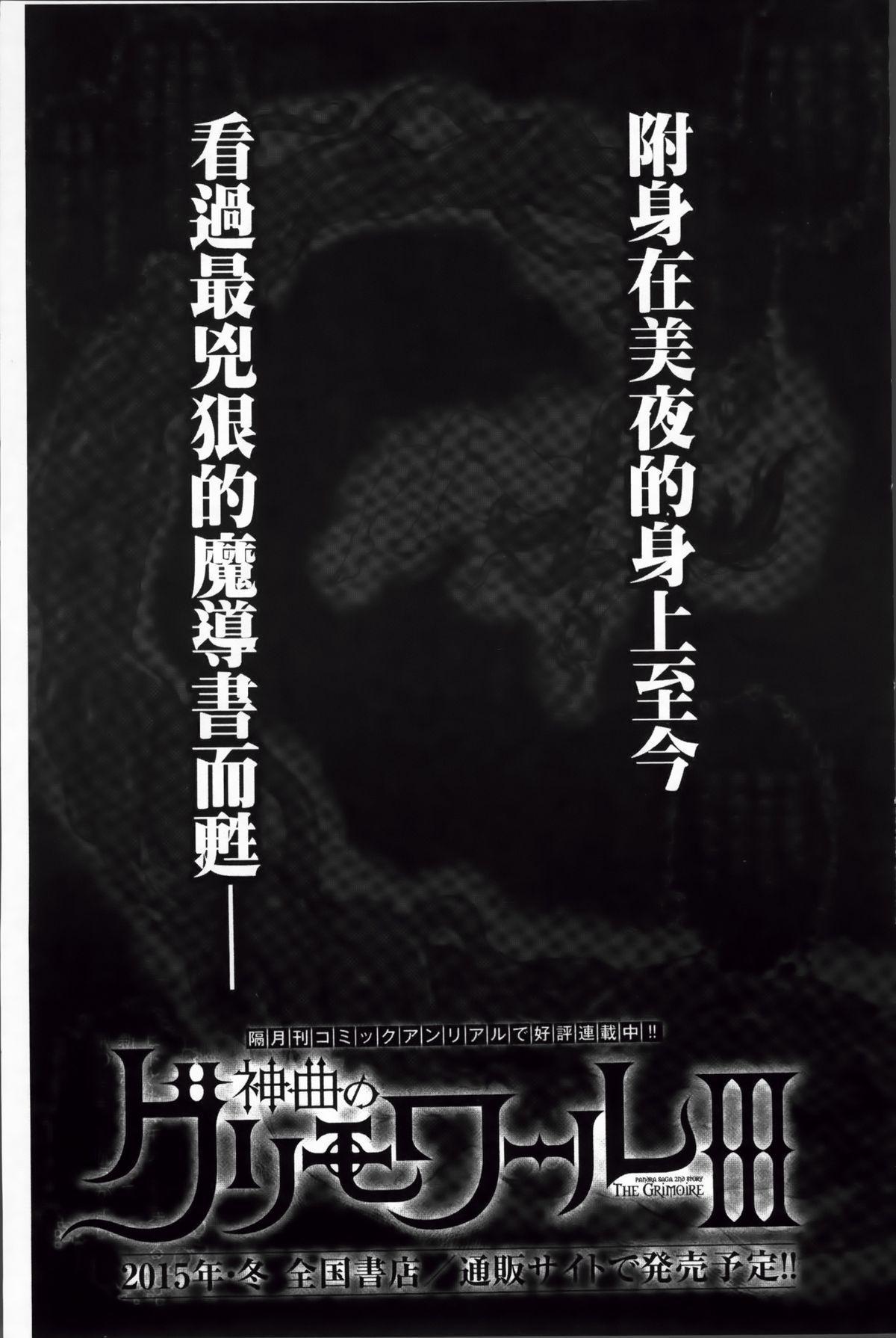 Shinkyoku no Grimoire II 138