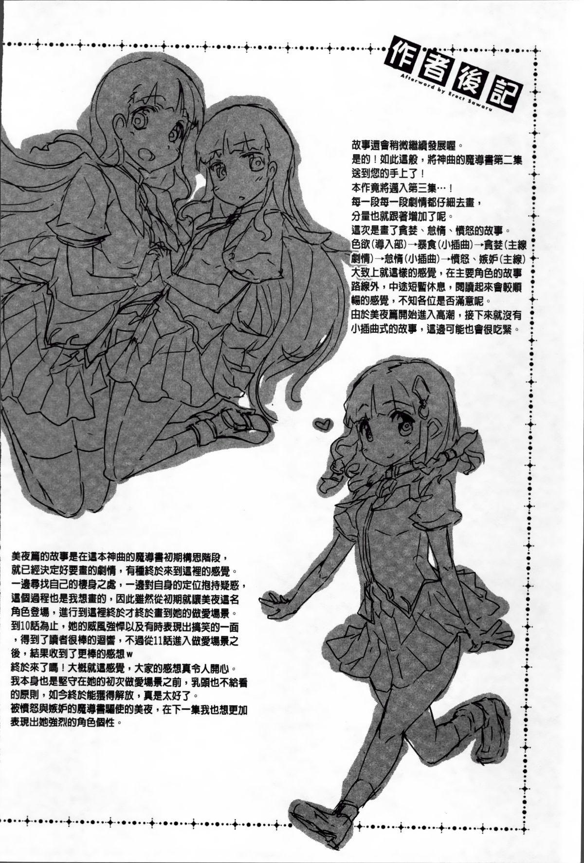 Shinkyoku no Grimoire II 139