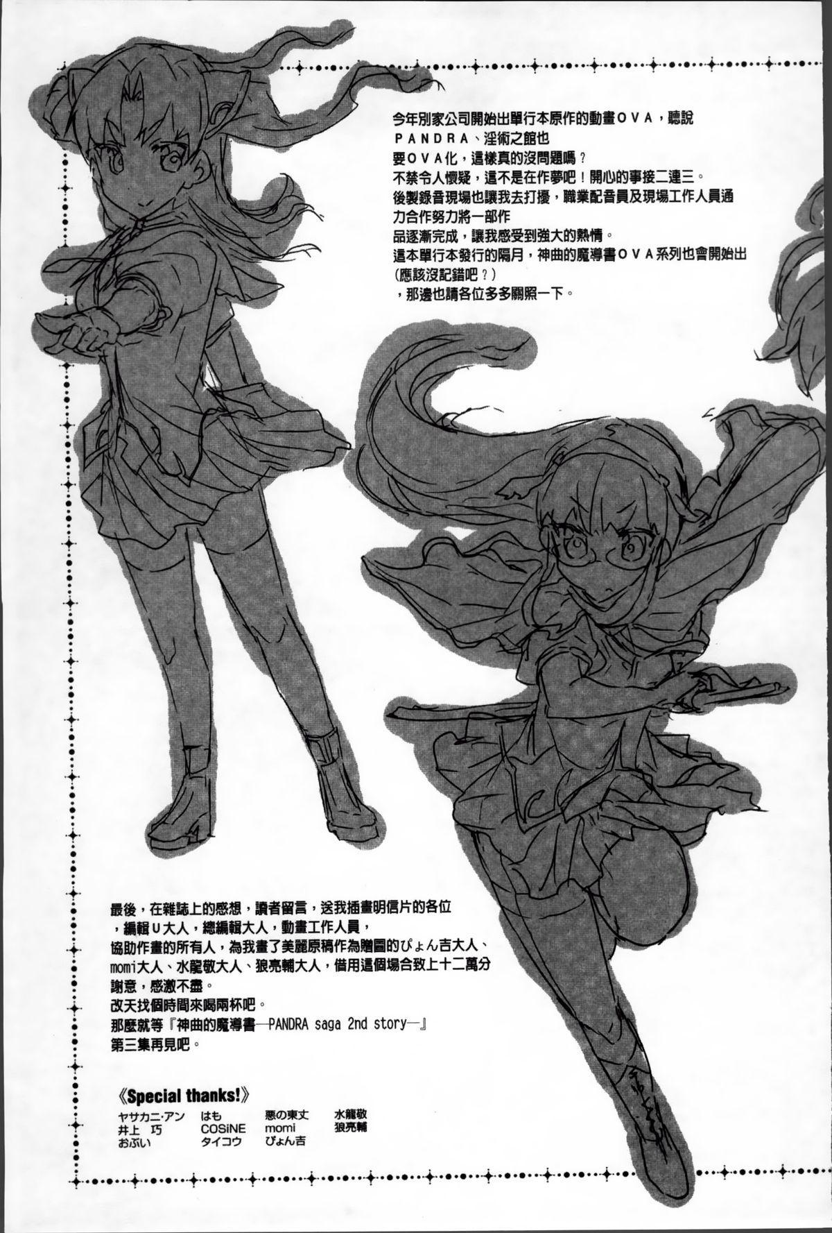 Shinkyoku no Grimoire II 140