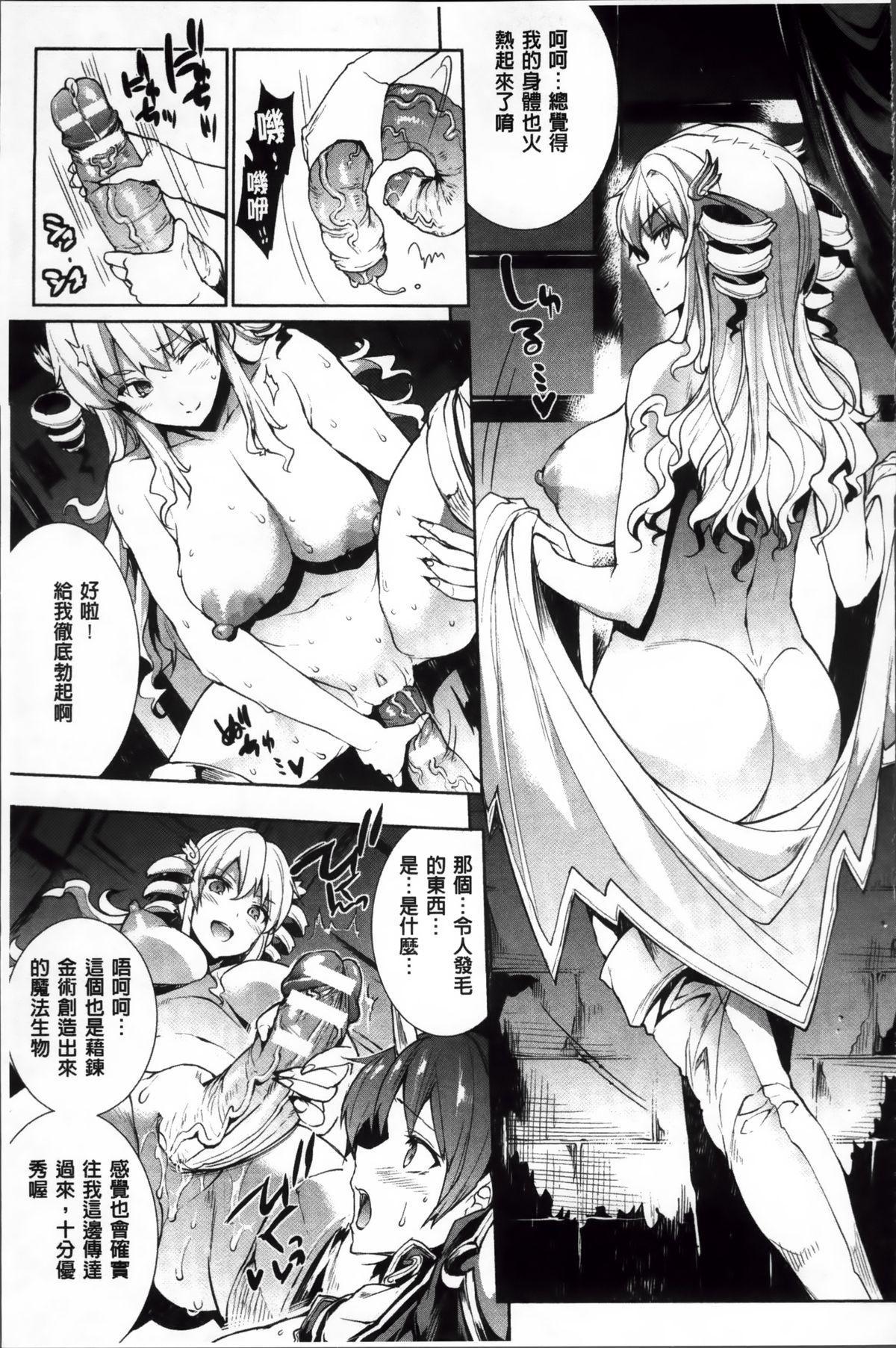 Shinkyoku no Grimoire II 23