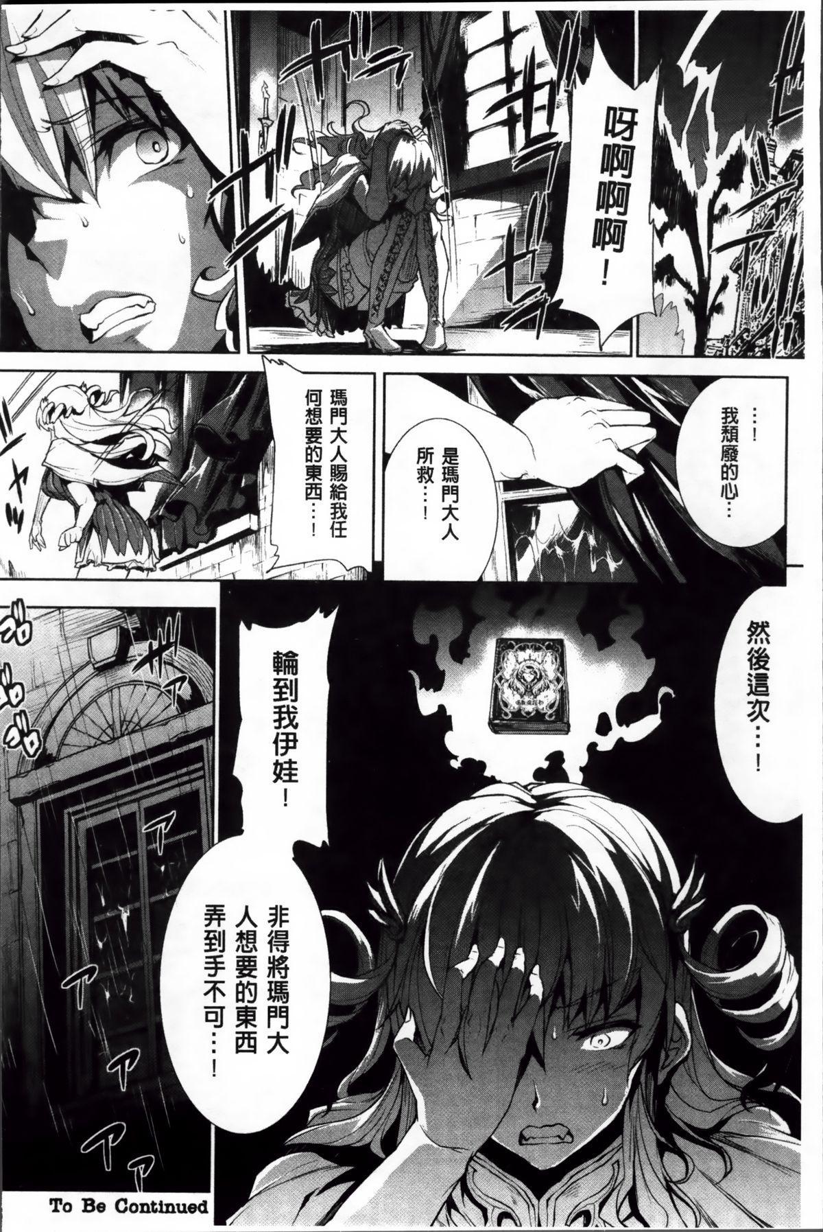 Shinkyoku no Grimoire II 32