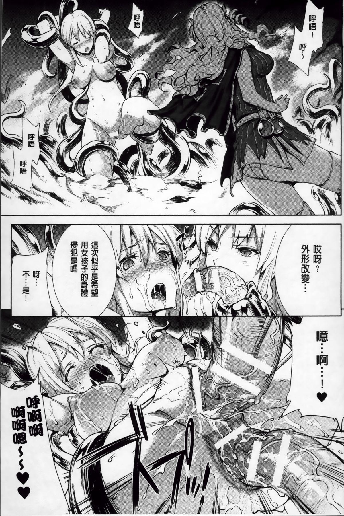 Shinkyoku no Grimoire II 47