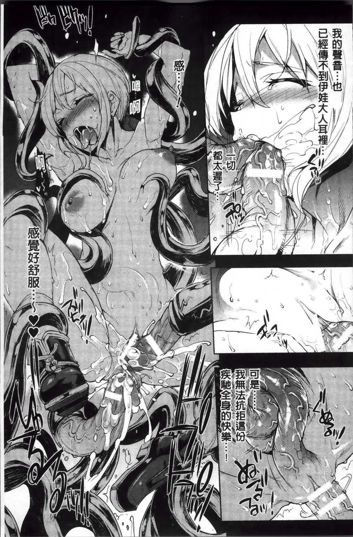 Shinkyoku no Grimoire II 49