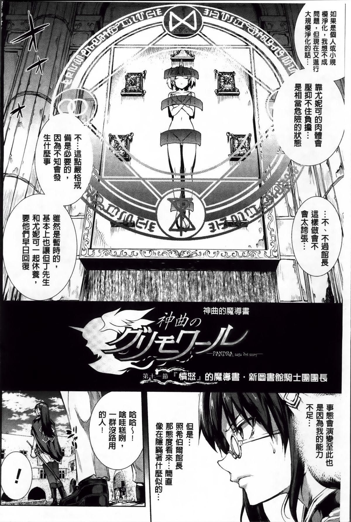 Shinkyoku no Grimoire II 85