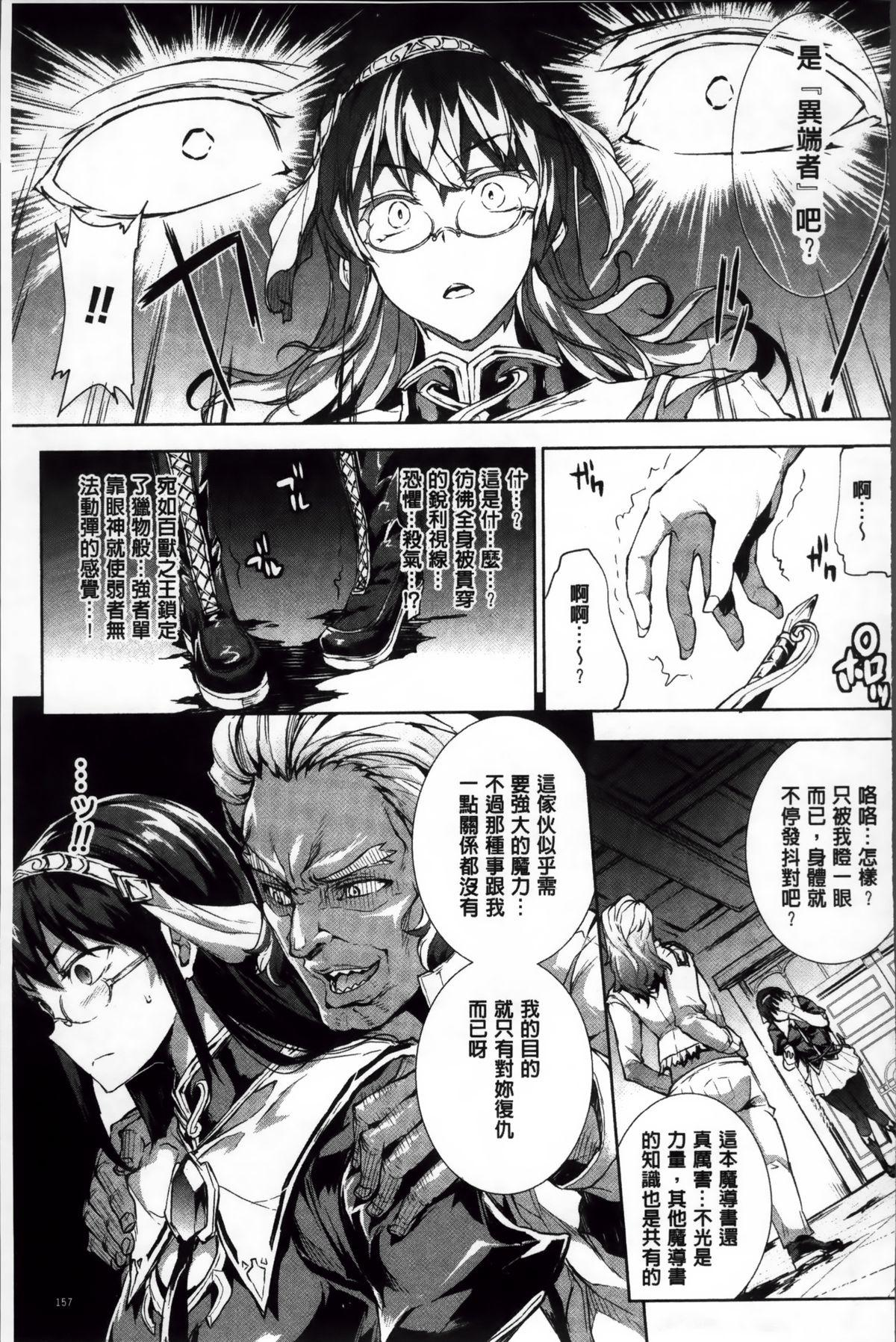 Shinkyoku no Grimoire II 92