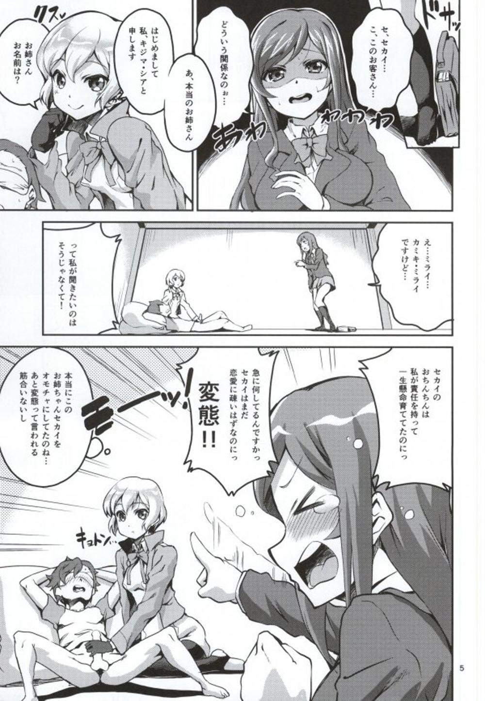 Onee-chan wa Docchi da! 3