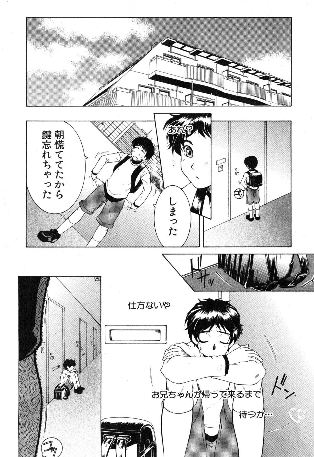 Boku no Katei Chijou Ch. 1-3 0