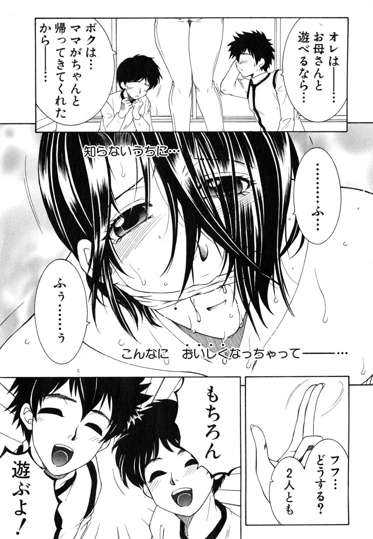 Boku no Katei Chijou Ch. 1-3 102