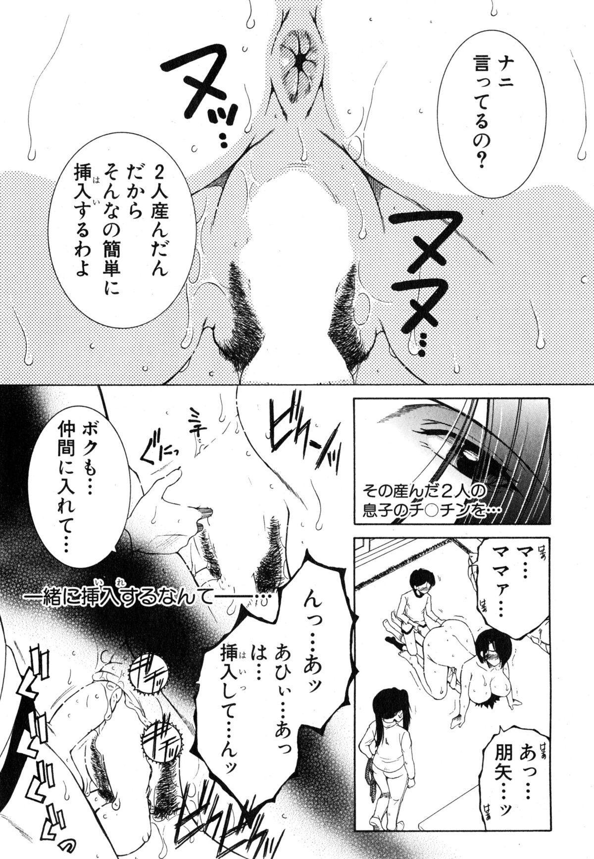 Boku no Katei Chijou Ch. 1-3 109