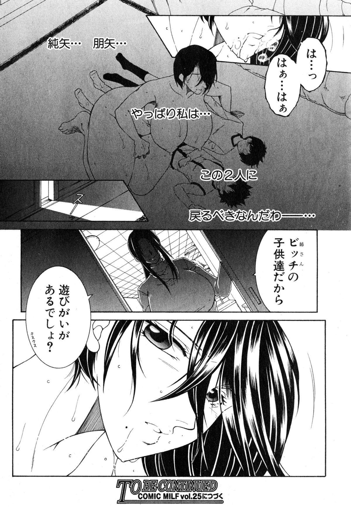 Boku no Katei Chijou Ch. 1-3 118