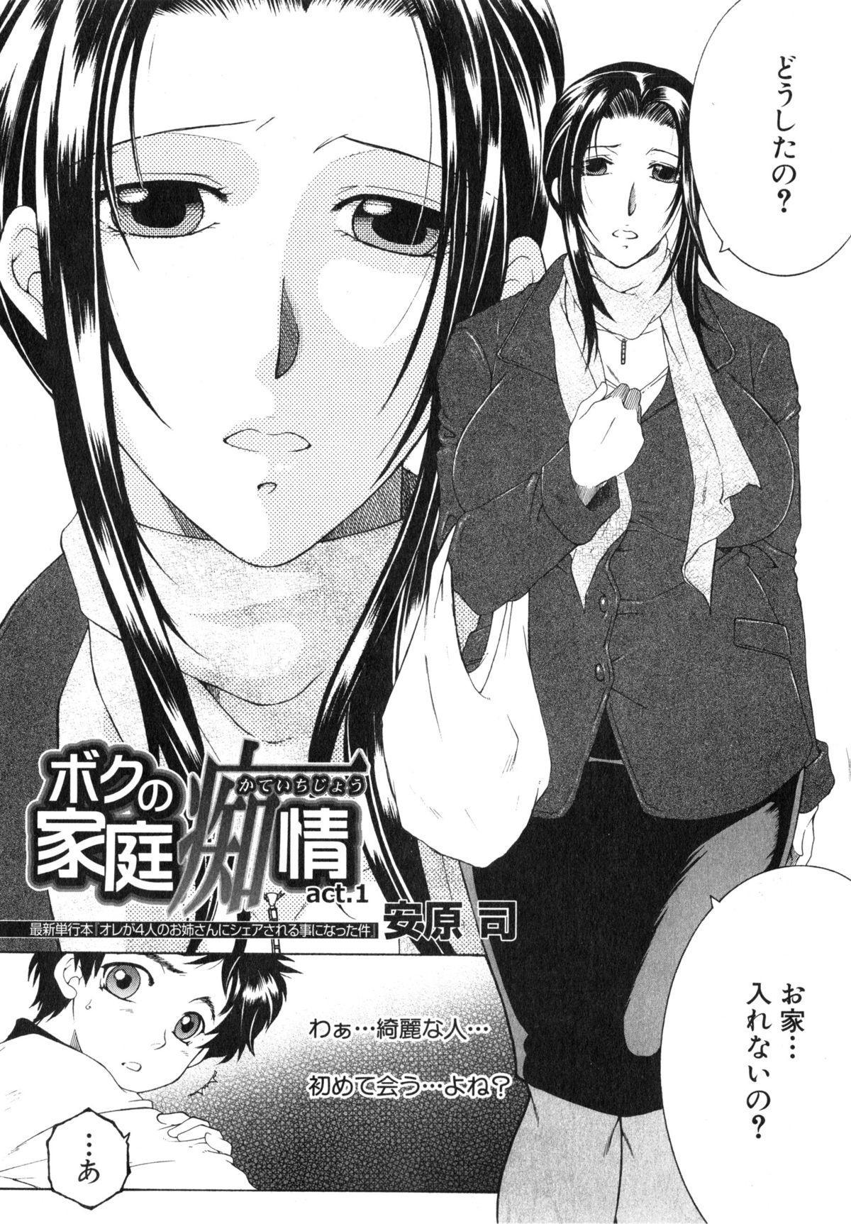 Boku no Katei Chijou Ch. 1-3 1
