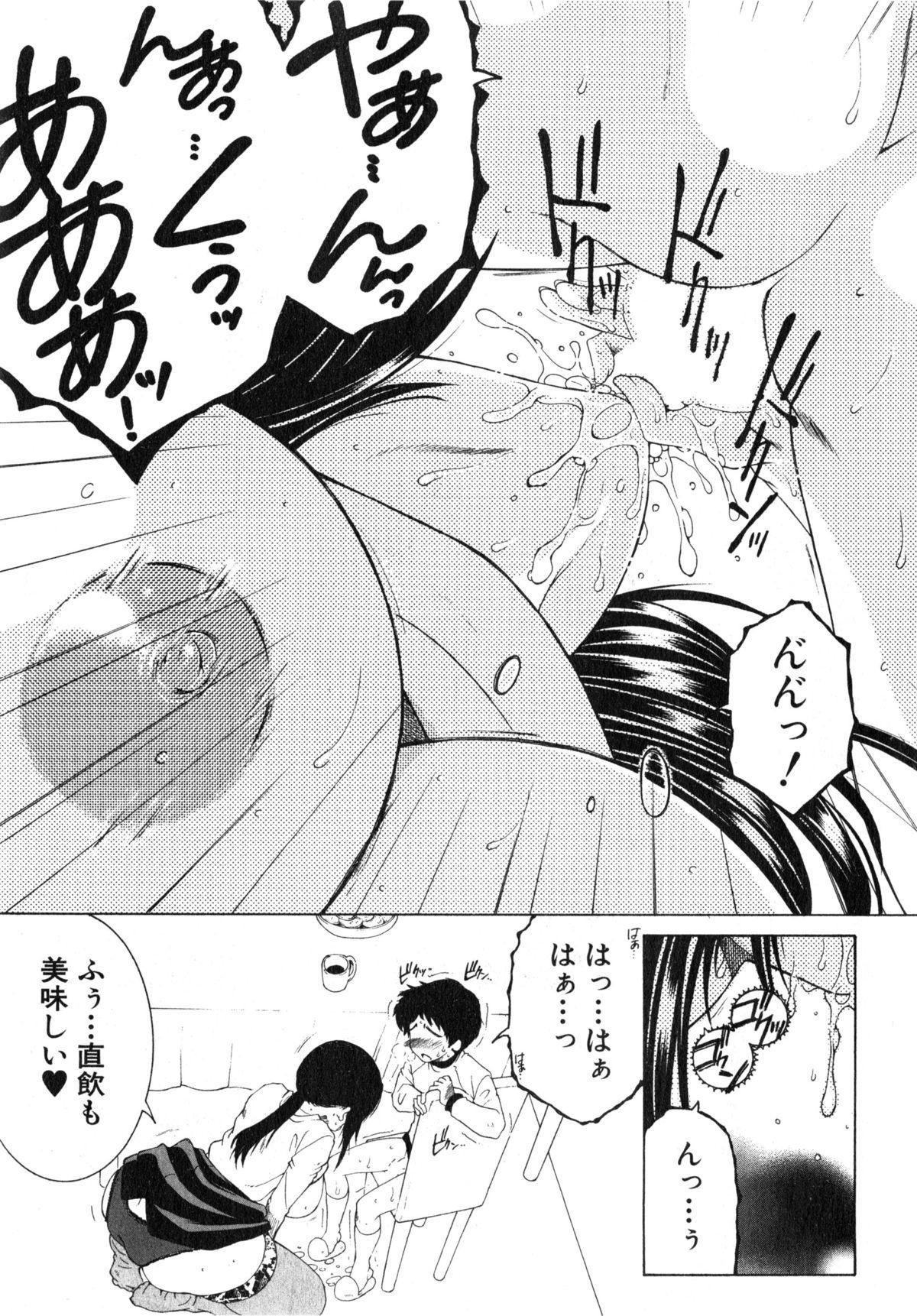 Boku no Katei Chijou Ch. 1-3 21